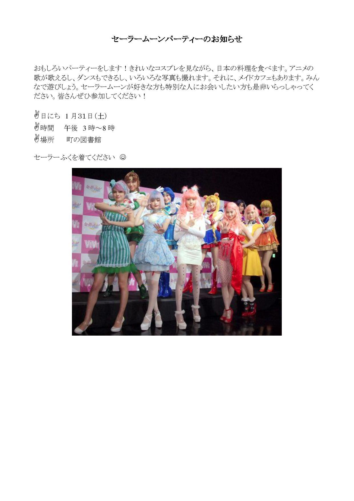 お知らせセーラームーンパーティーの-page-001