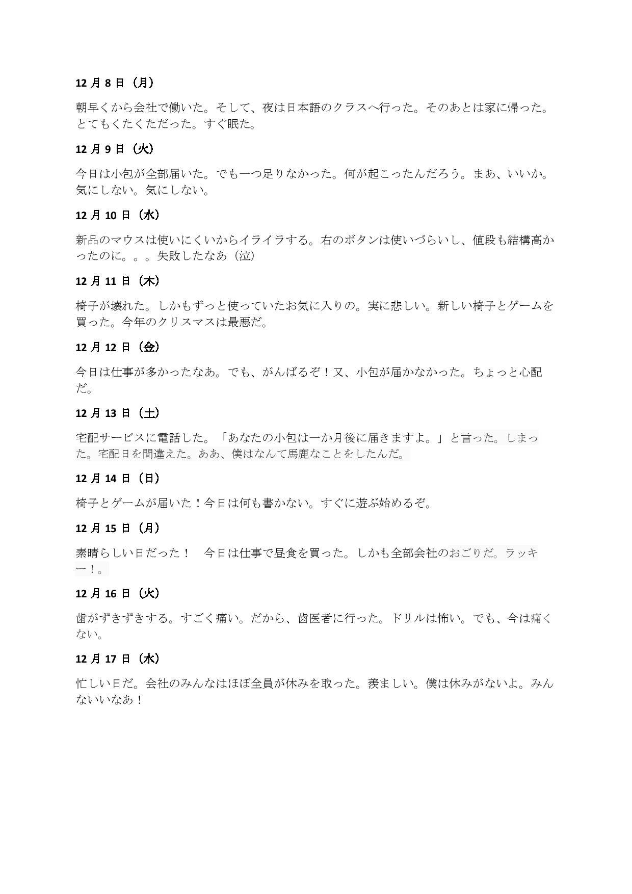 ウカシの日記-opis 2