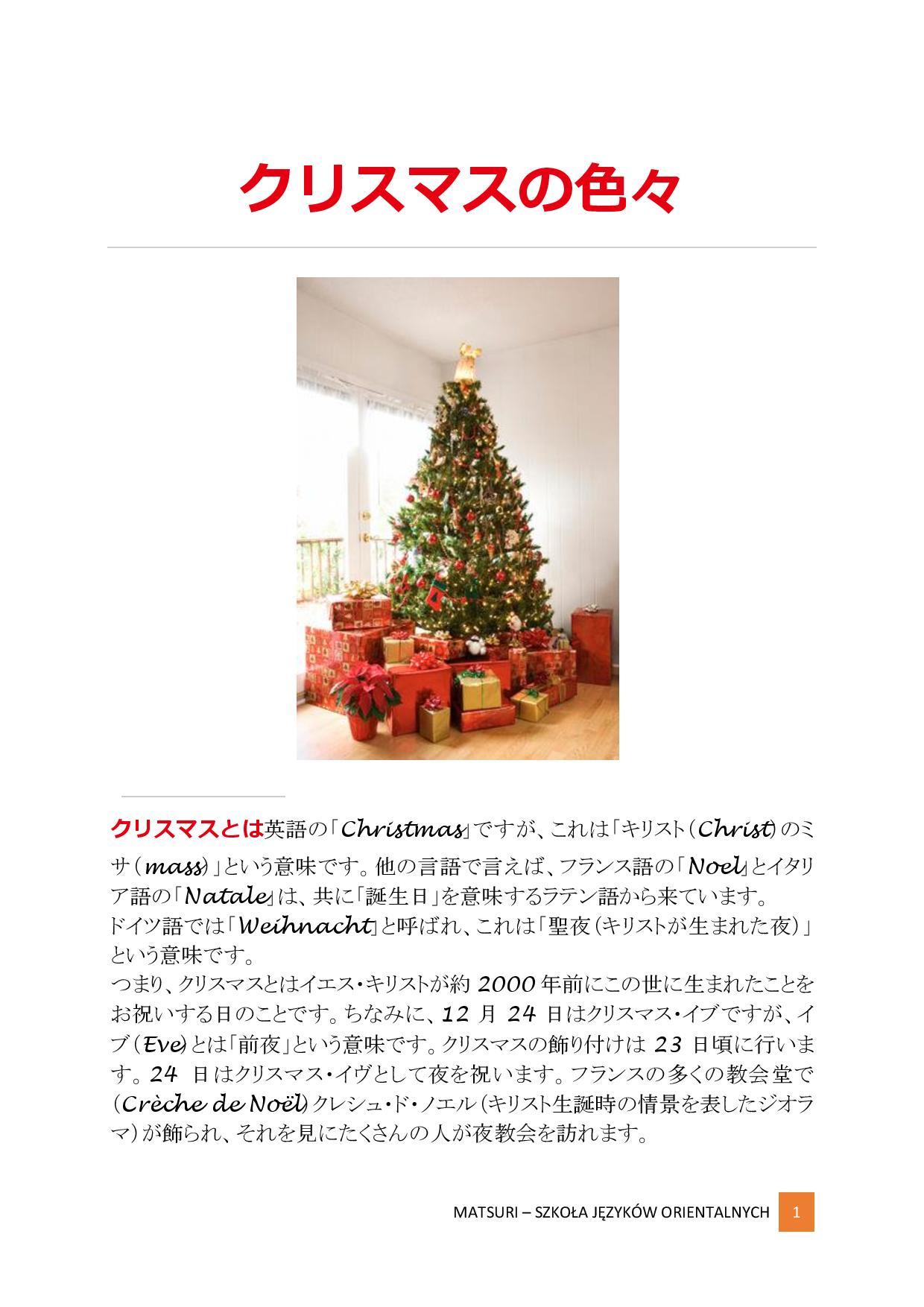 クリスマスの色々-page-001