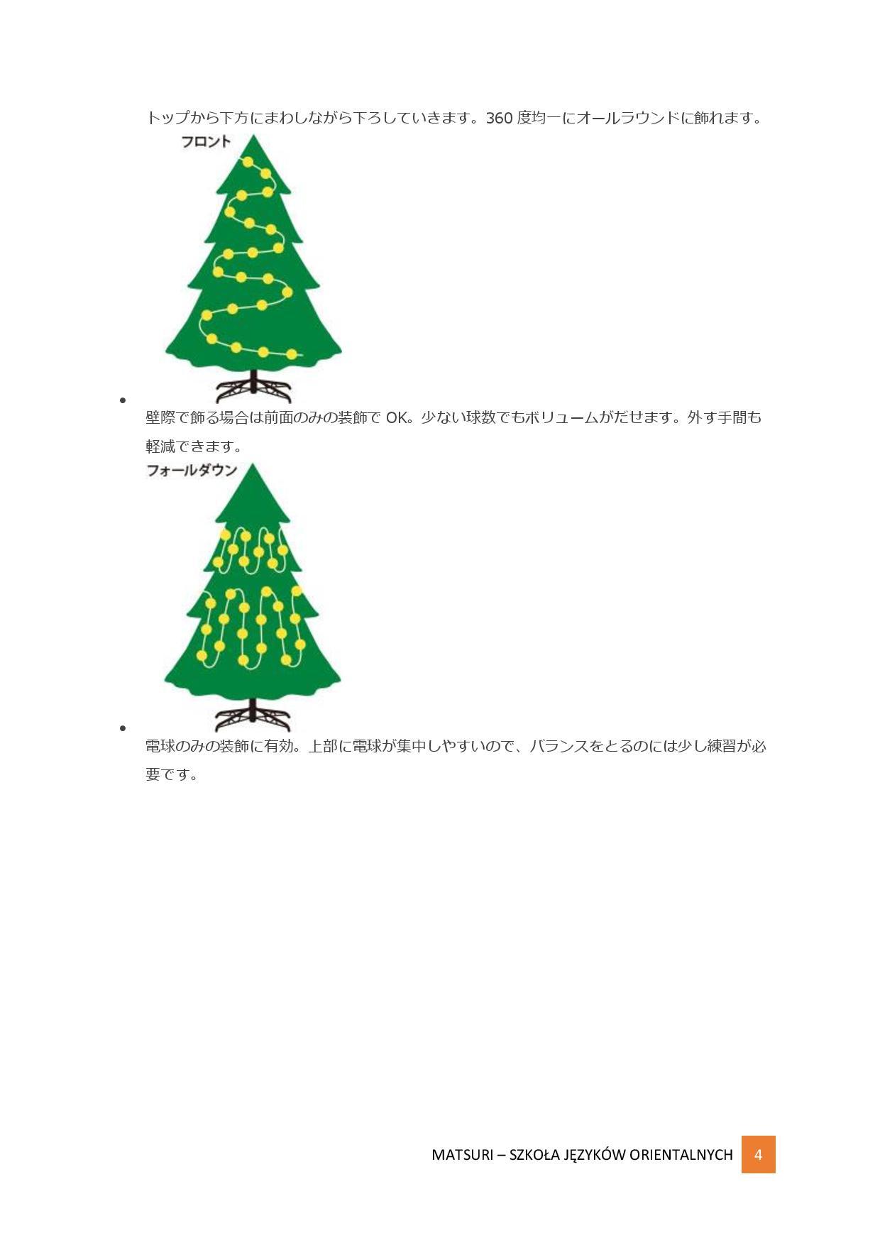 クリスマスの色々-page-004