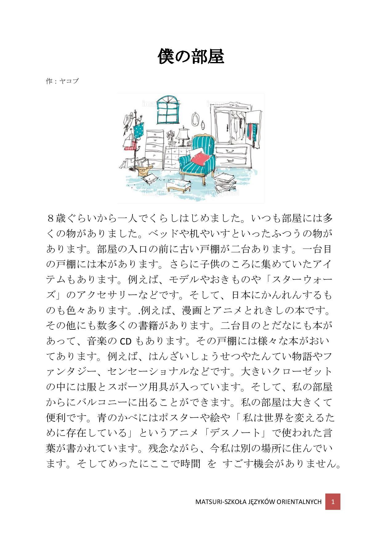 僕の部屋-page-001