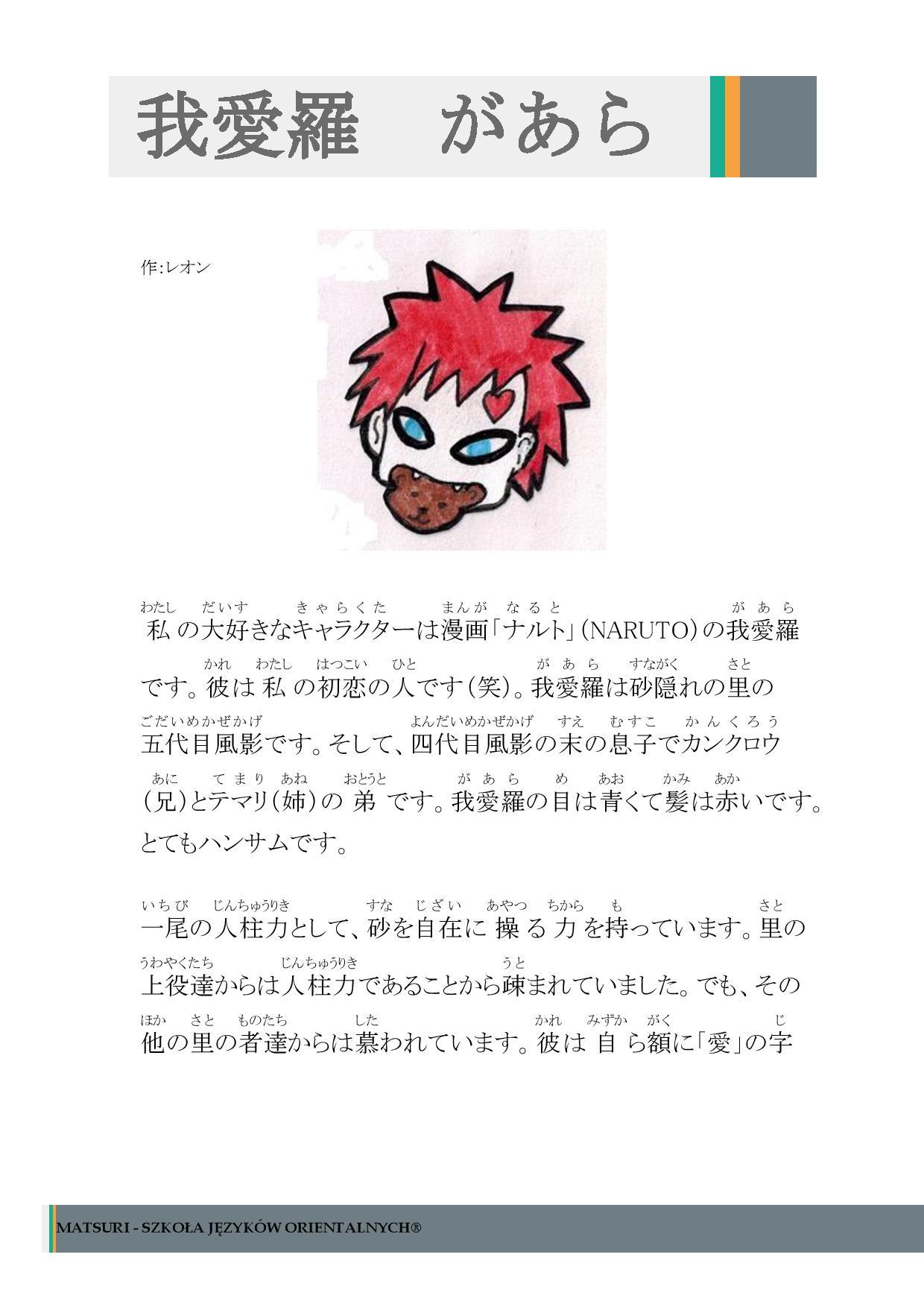 我愛羅-page-001