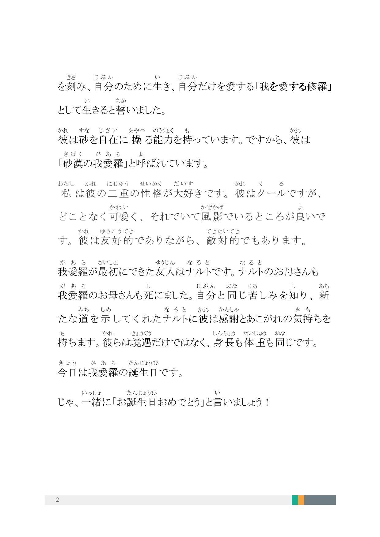 我愛羅-page-002