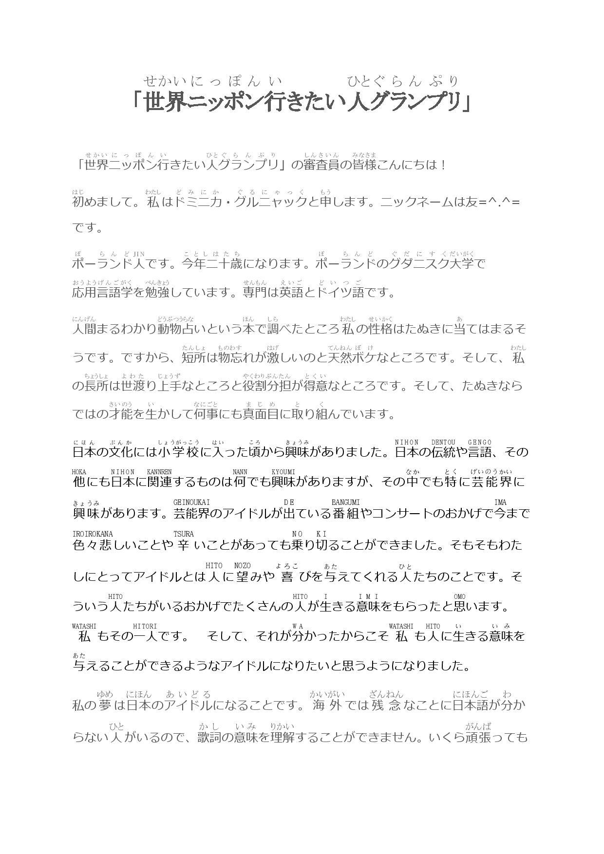 世界ニッポン行きたい人グランプリ-page-001