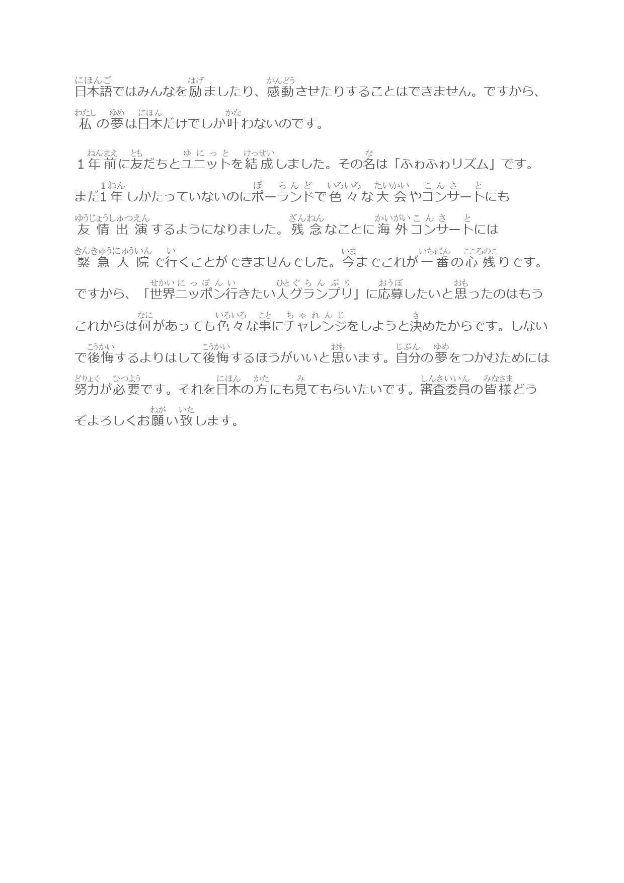 世界ニッポン行きたい人グランプリ-page-002
