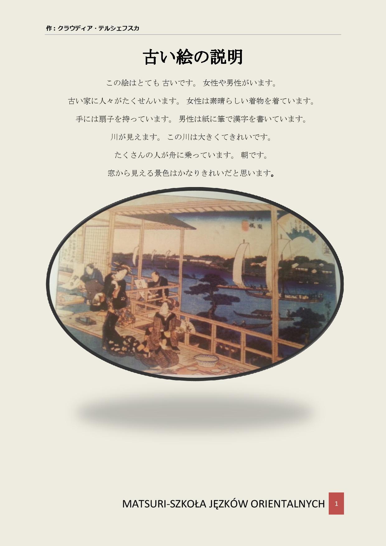 古い絵の説明-page-001