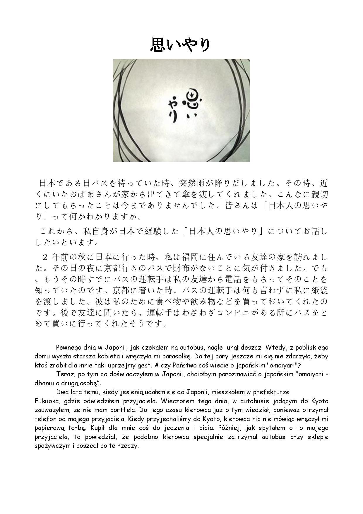 思いやり-page-001