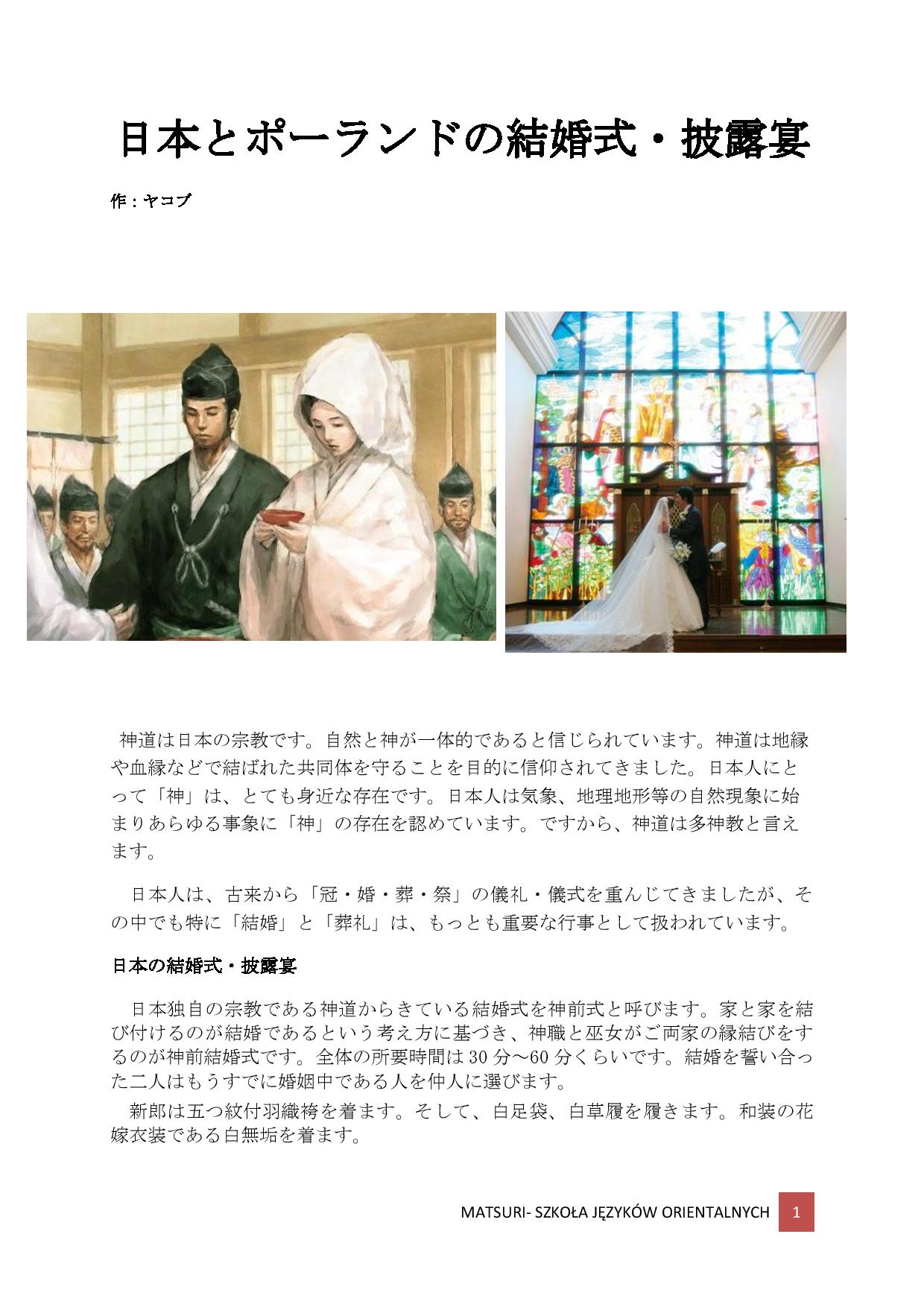日本とポーランドの結婚式・披露宴 (POZIOM DLA ZAAWANSOWANYCH)-page-001