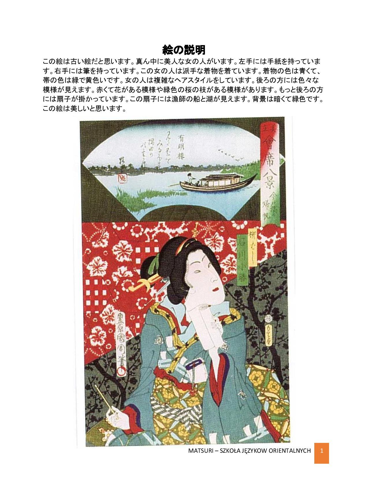絵の説明-page-001