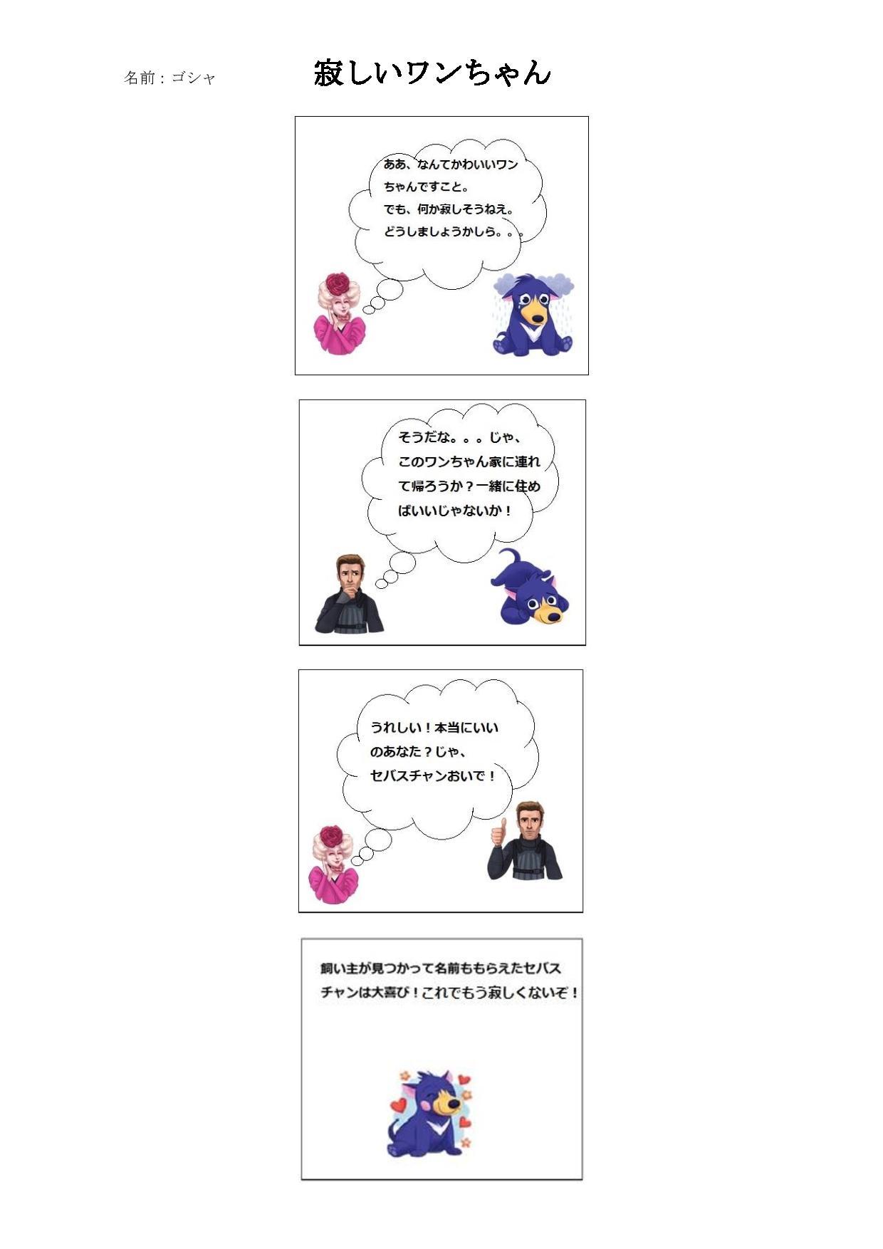 4コマ漫画-yonkoma-manga-page-001