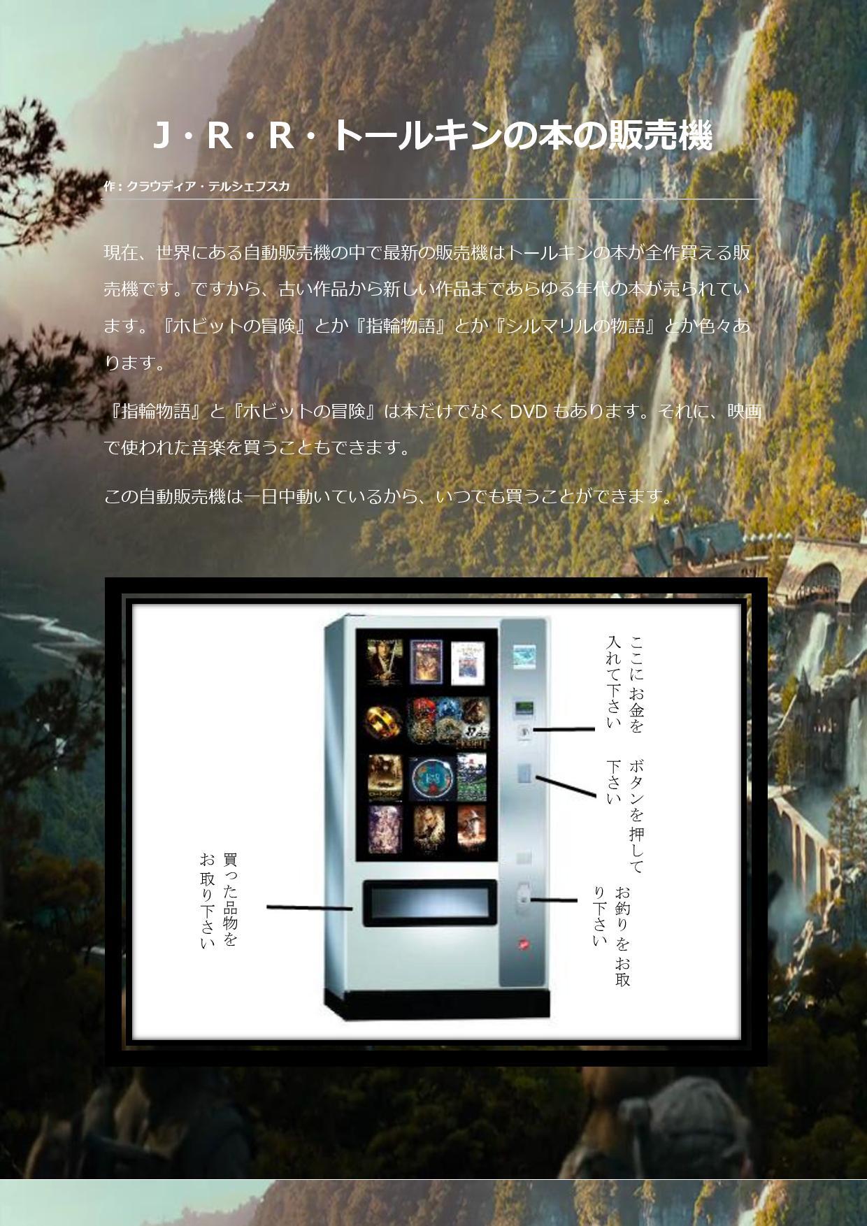 JRRトールキンの本の販売機-page-001