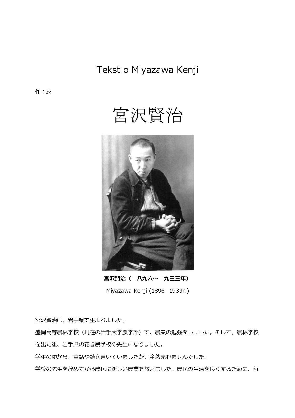 Tekst o Miyazawa Kenji-page-001