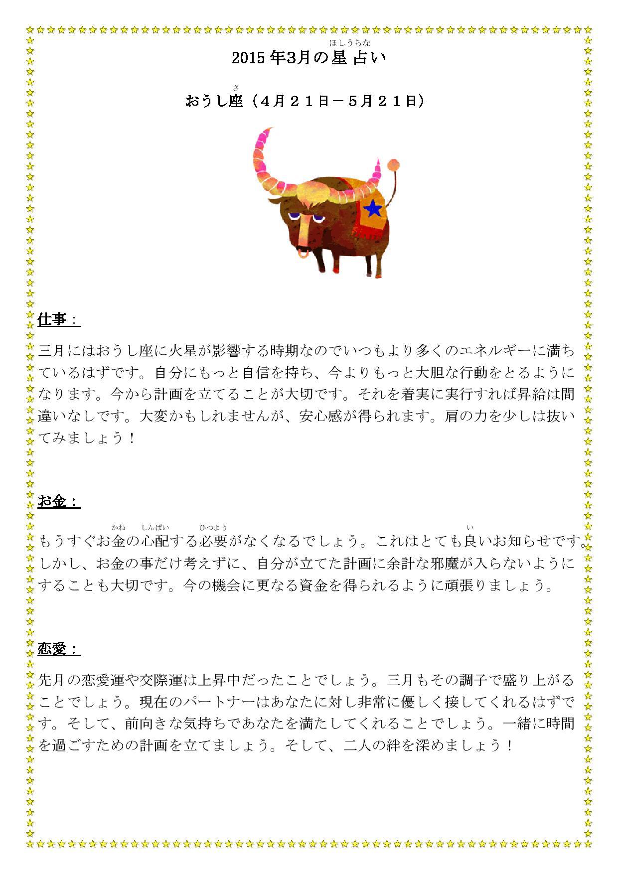 おうし座-page-001