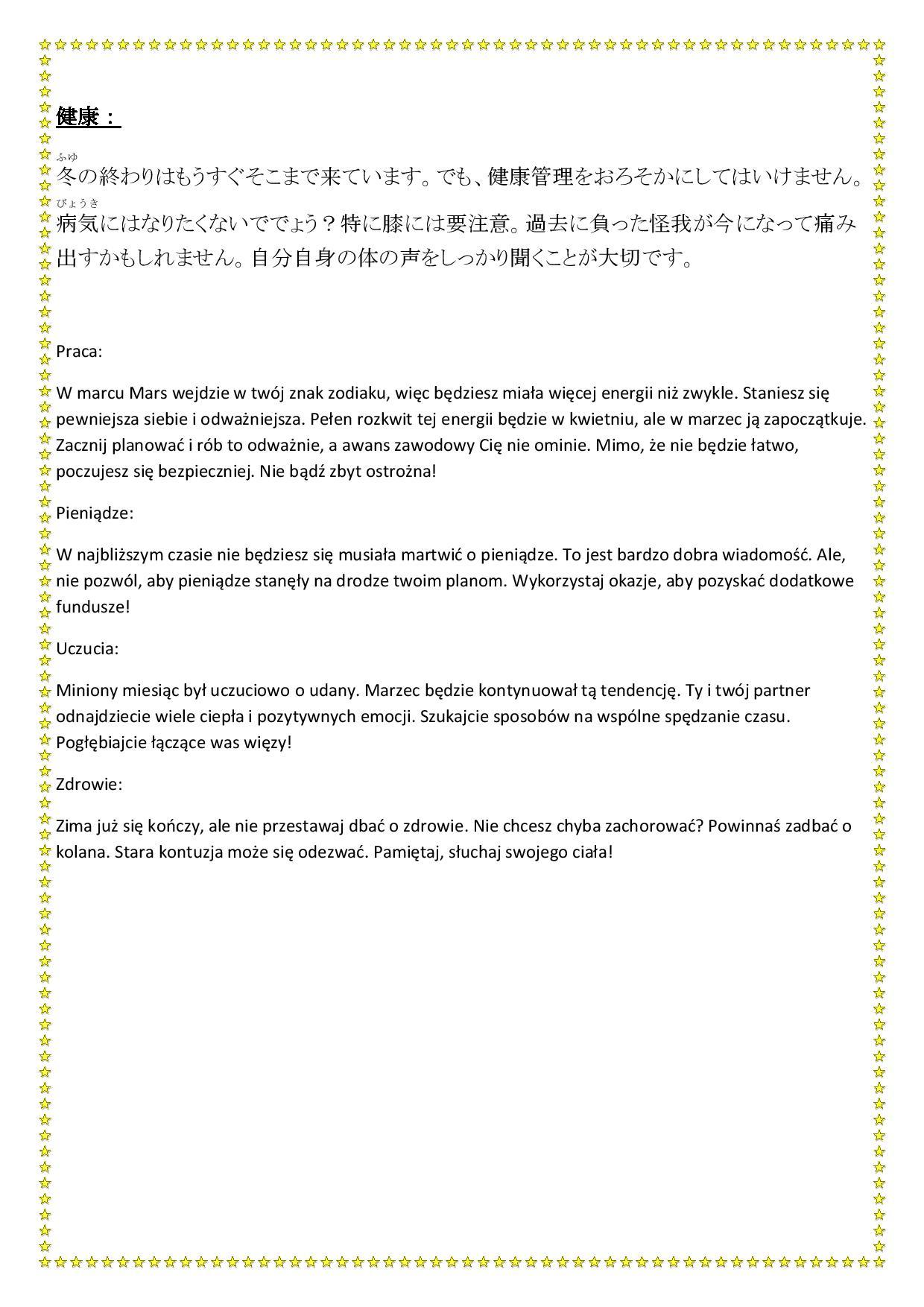 おうし座-page-002