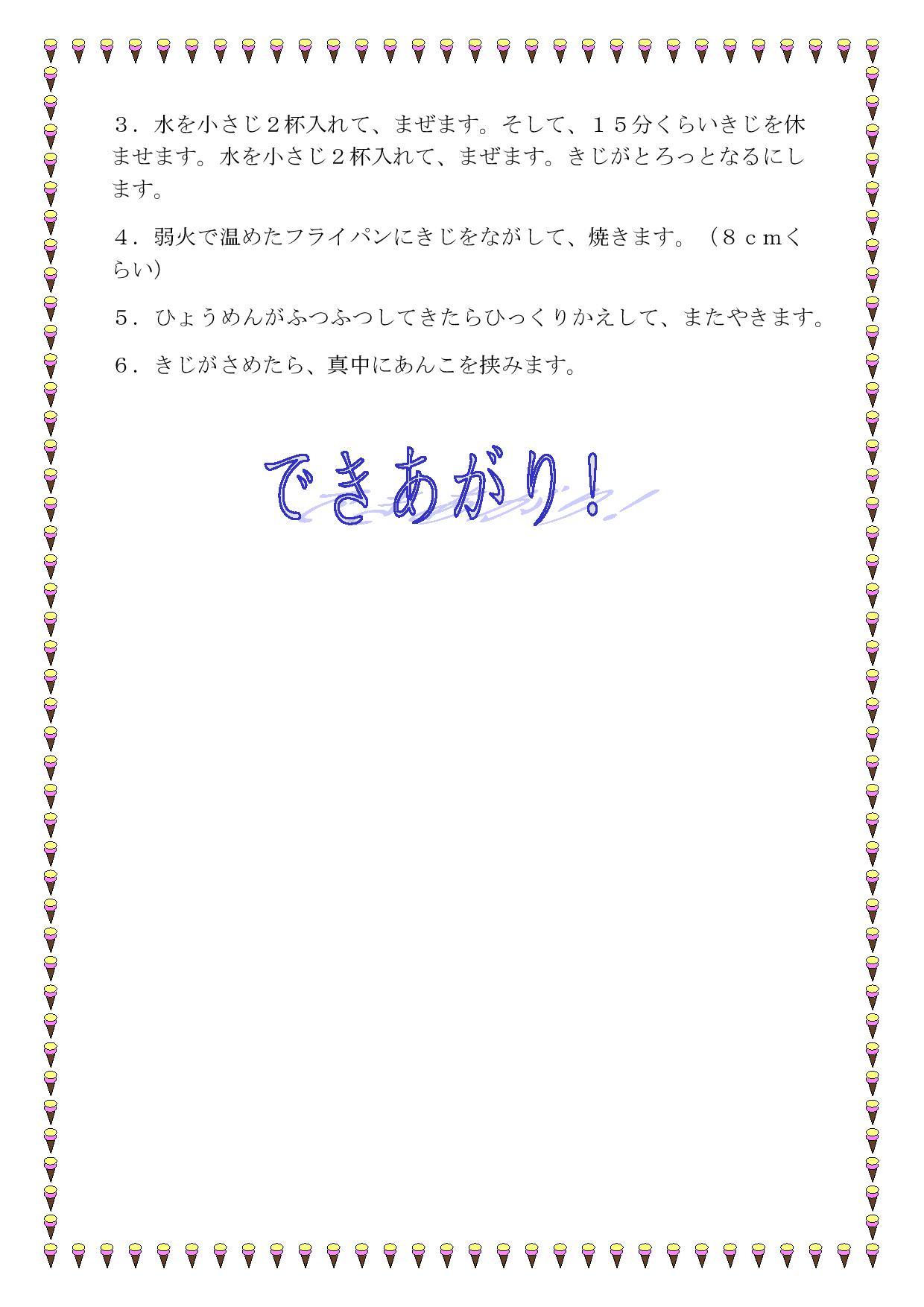 どらやきの作り方-page-002