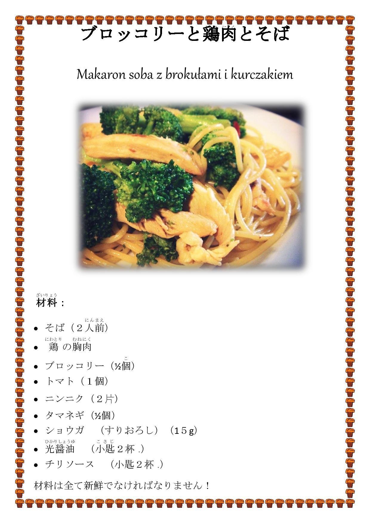 ブロッコリーと鶏肉とそば-page-001