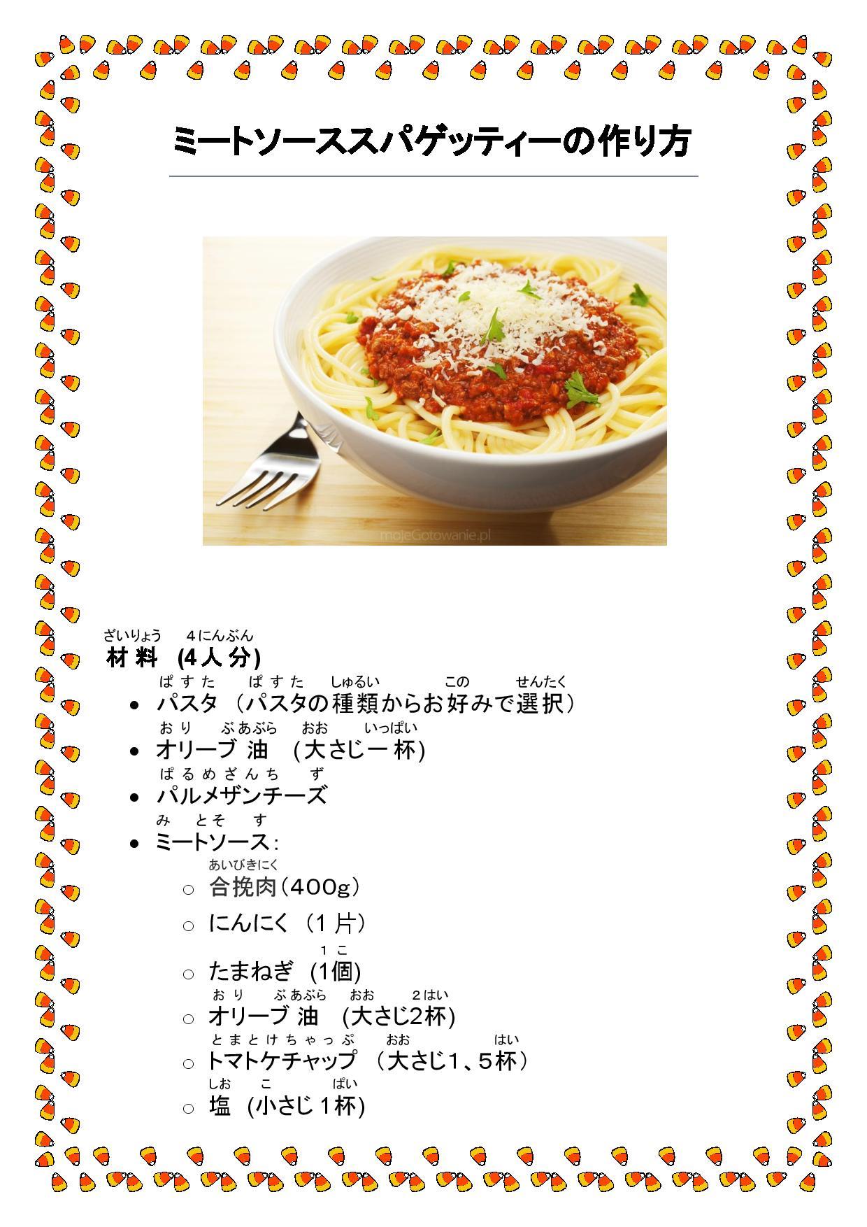 ミートソーススパゲティの作り方-page-001