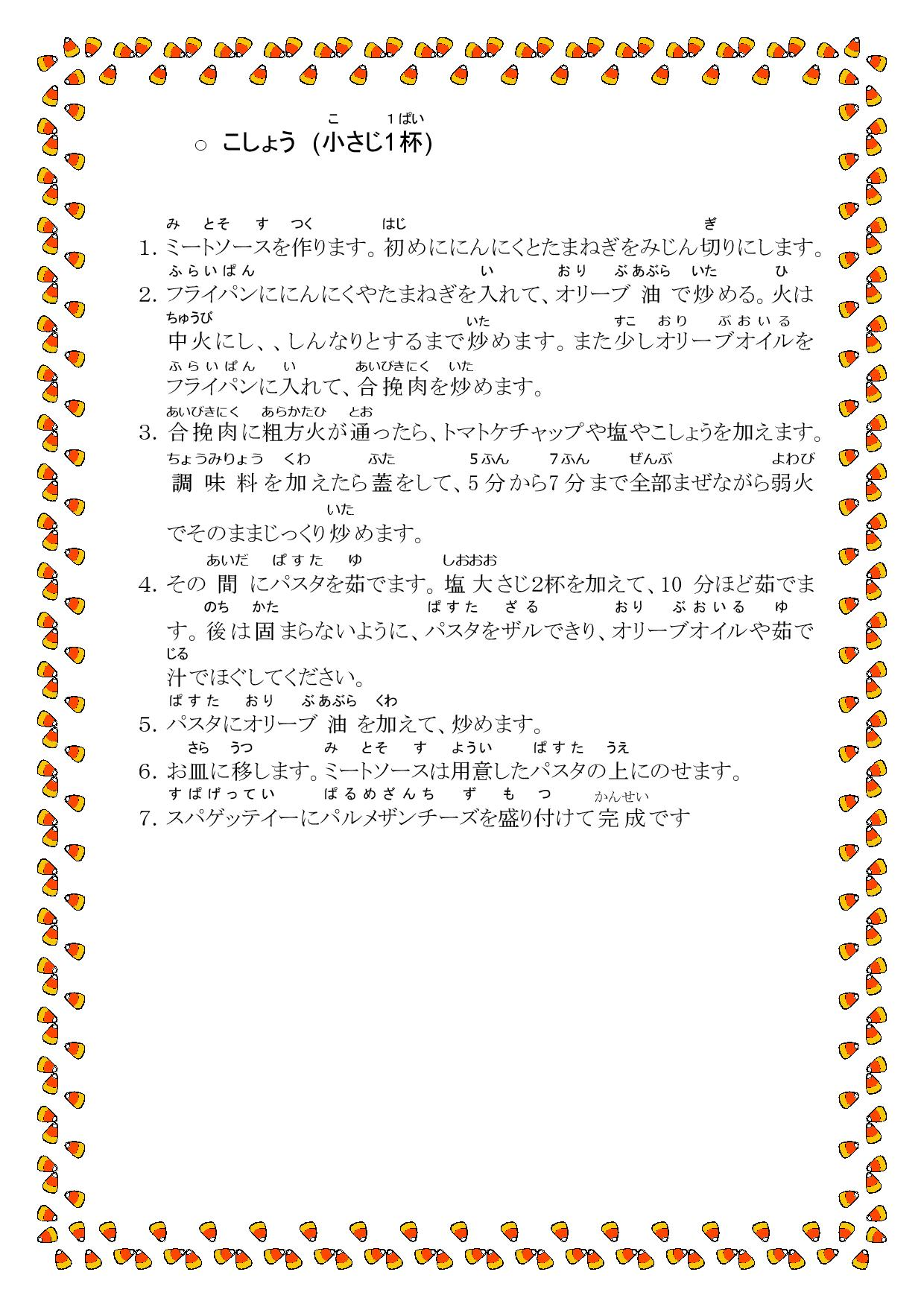 ミートソーススパゲティの作り方-page-002