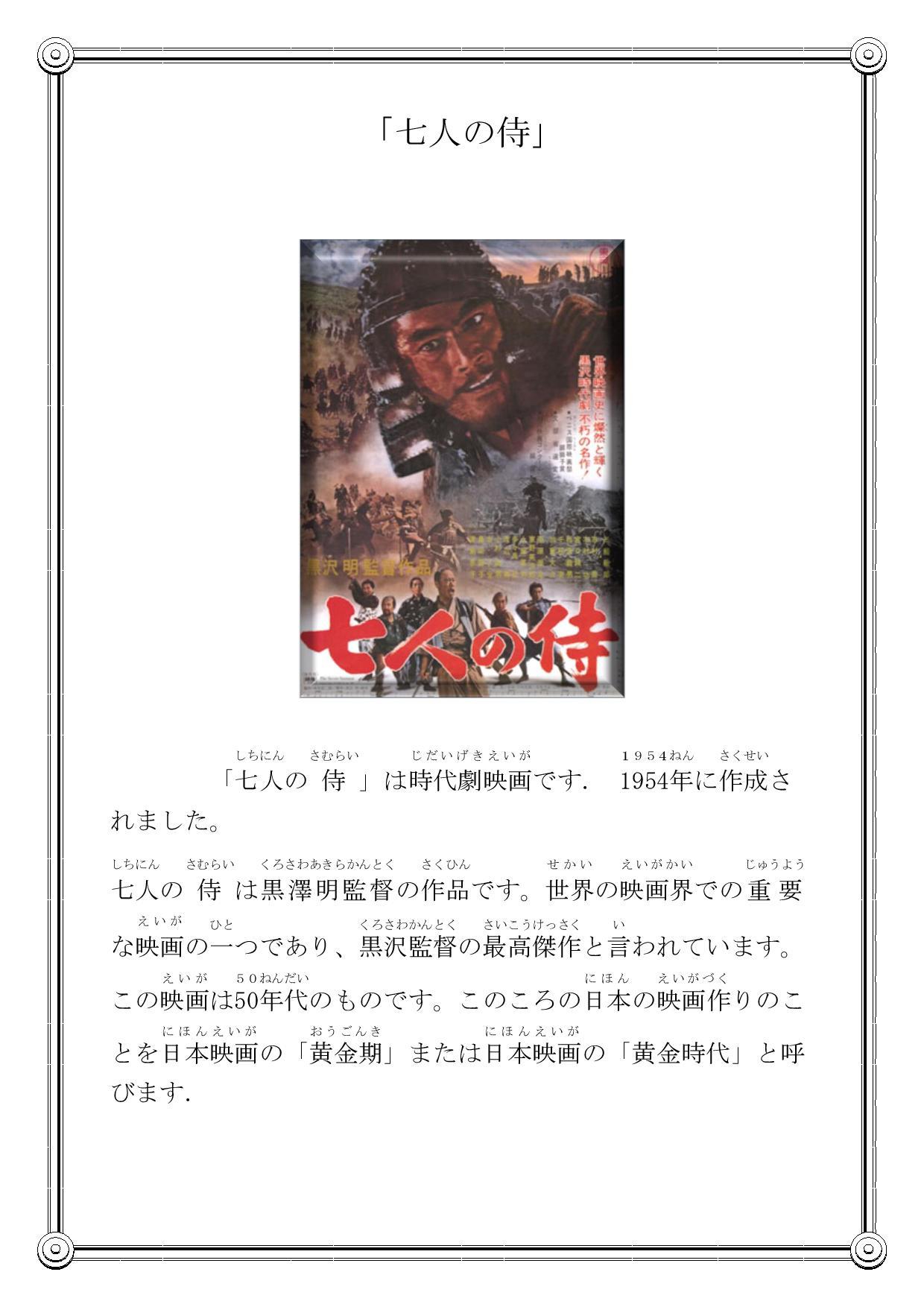 [七人の侍]-page-001