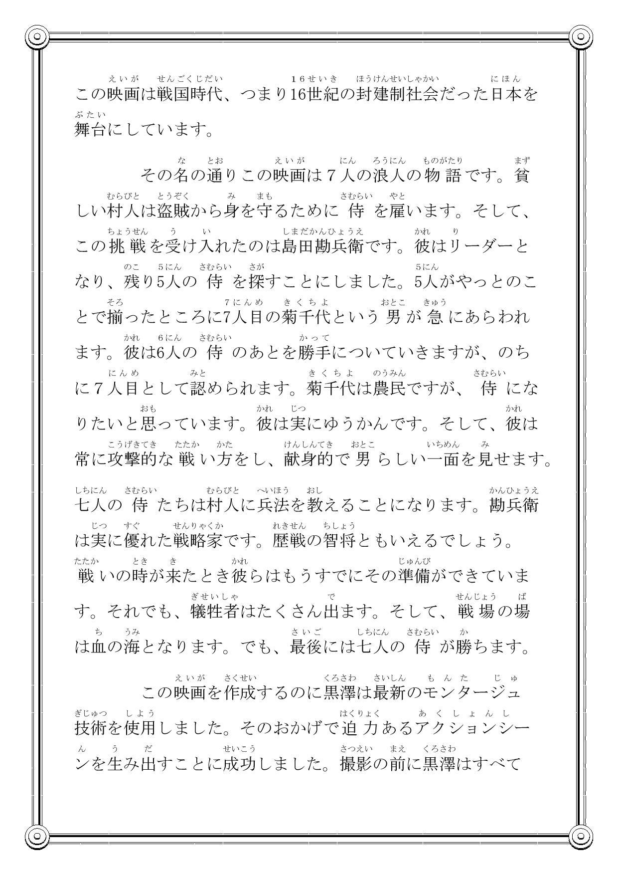 [七人の侍]-page-002