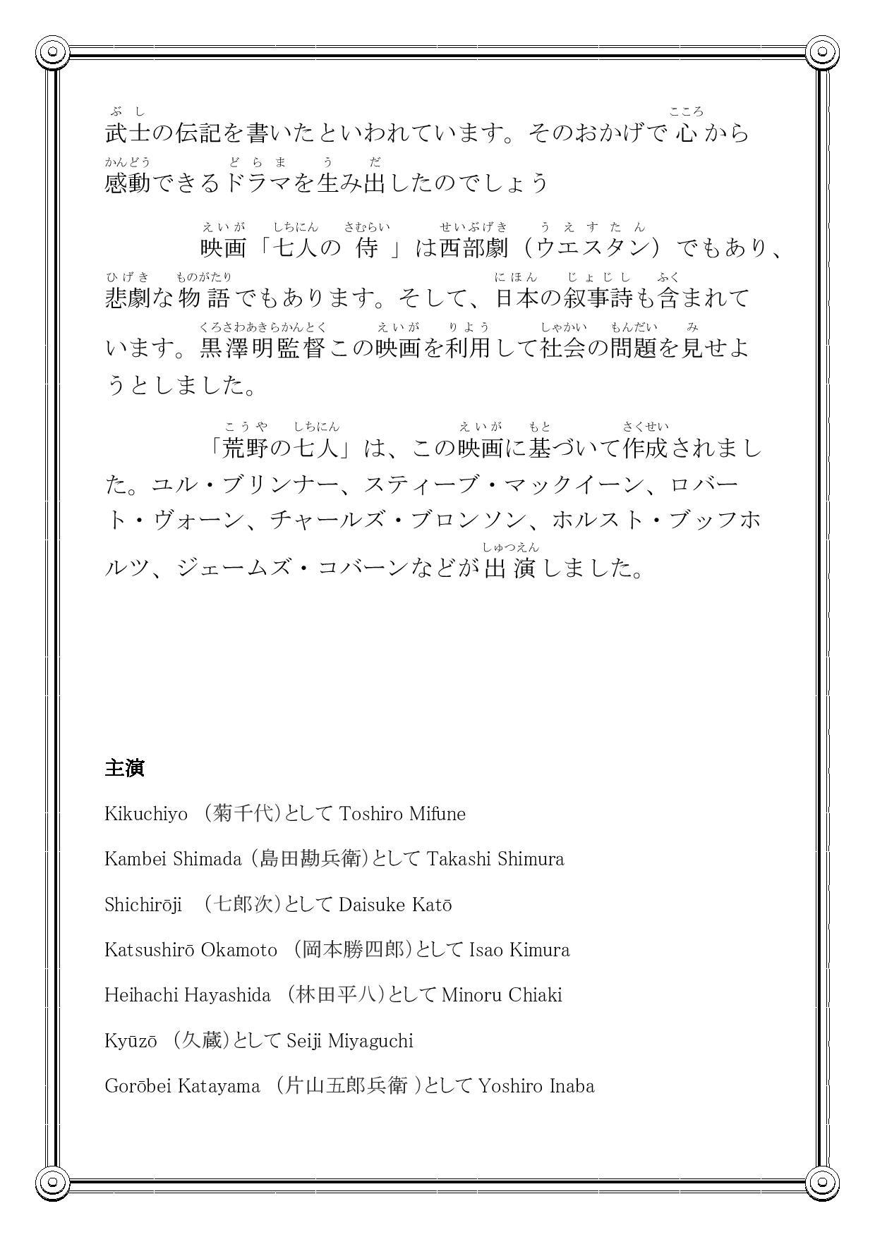 [七人の侍]-page-003