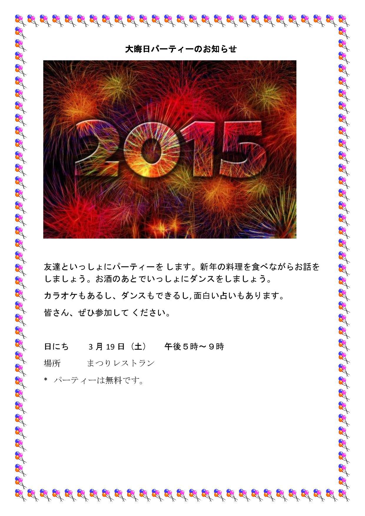 大晦日パーティーのお知らせ-page-001