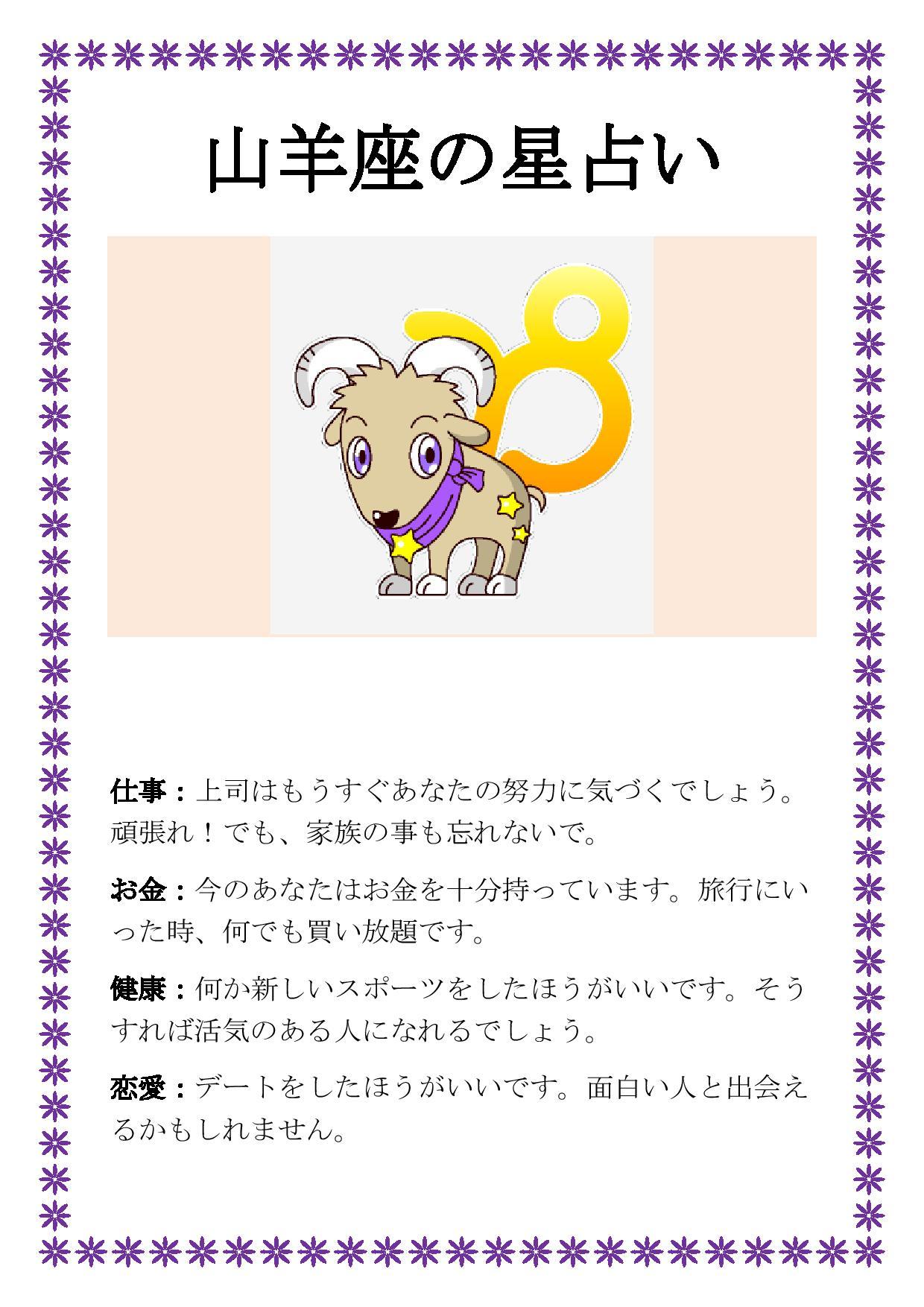 山羊座の星占い-page-001