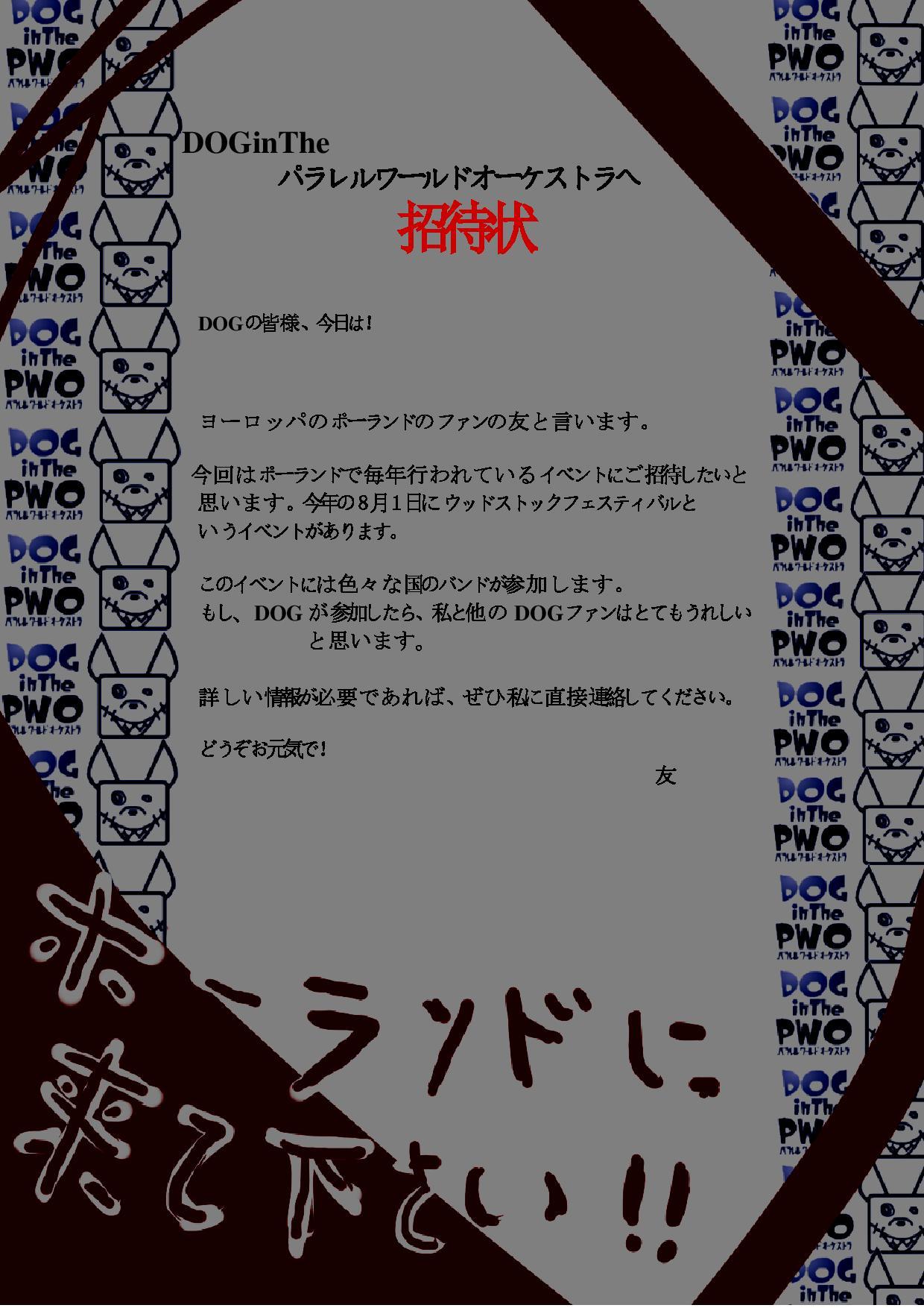 招待状-page-001