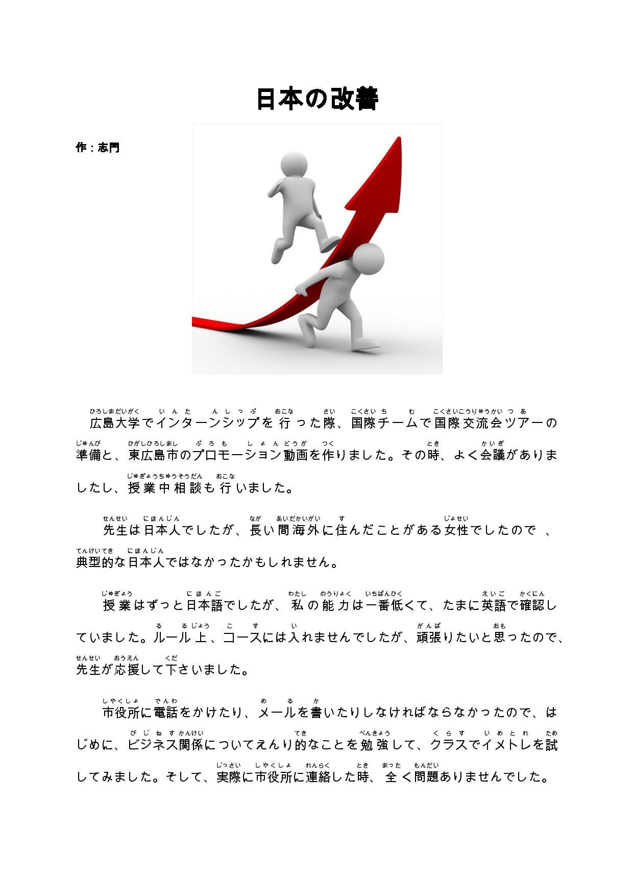 日本の改善 (poziom zaawansowany)-page-001