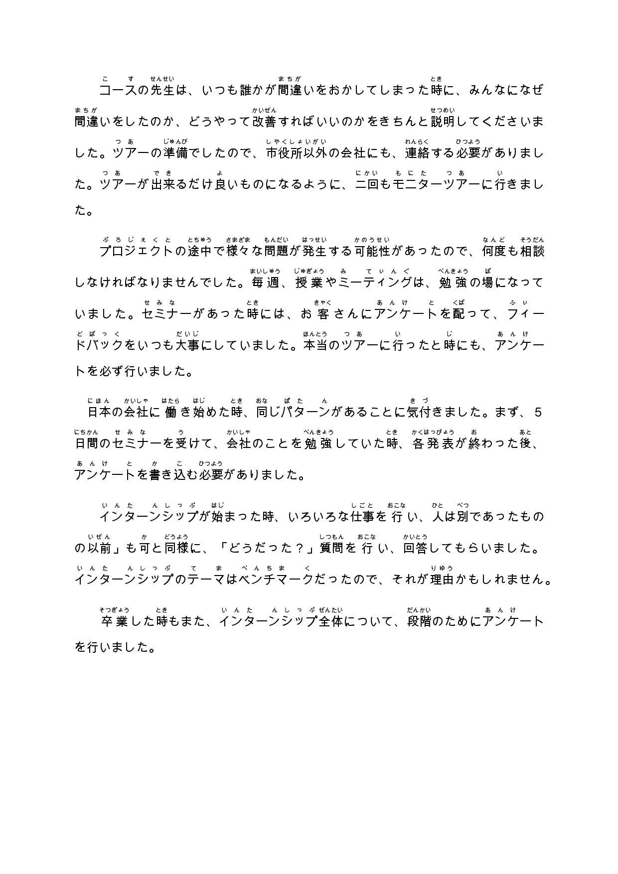 日本の改善 (poziom zaawansowany)-page-002
