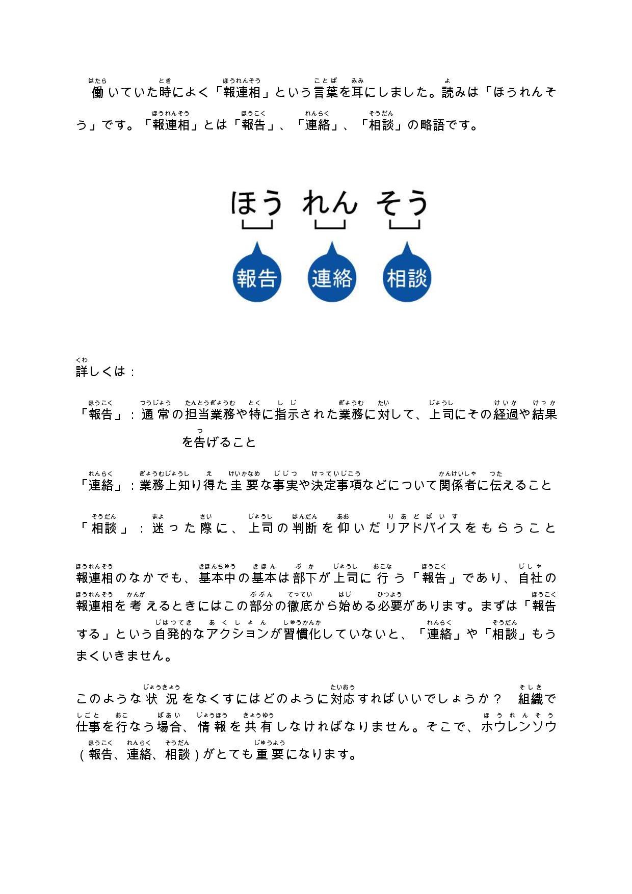 日本の改善 (poziom zaawansowany)-page-003