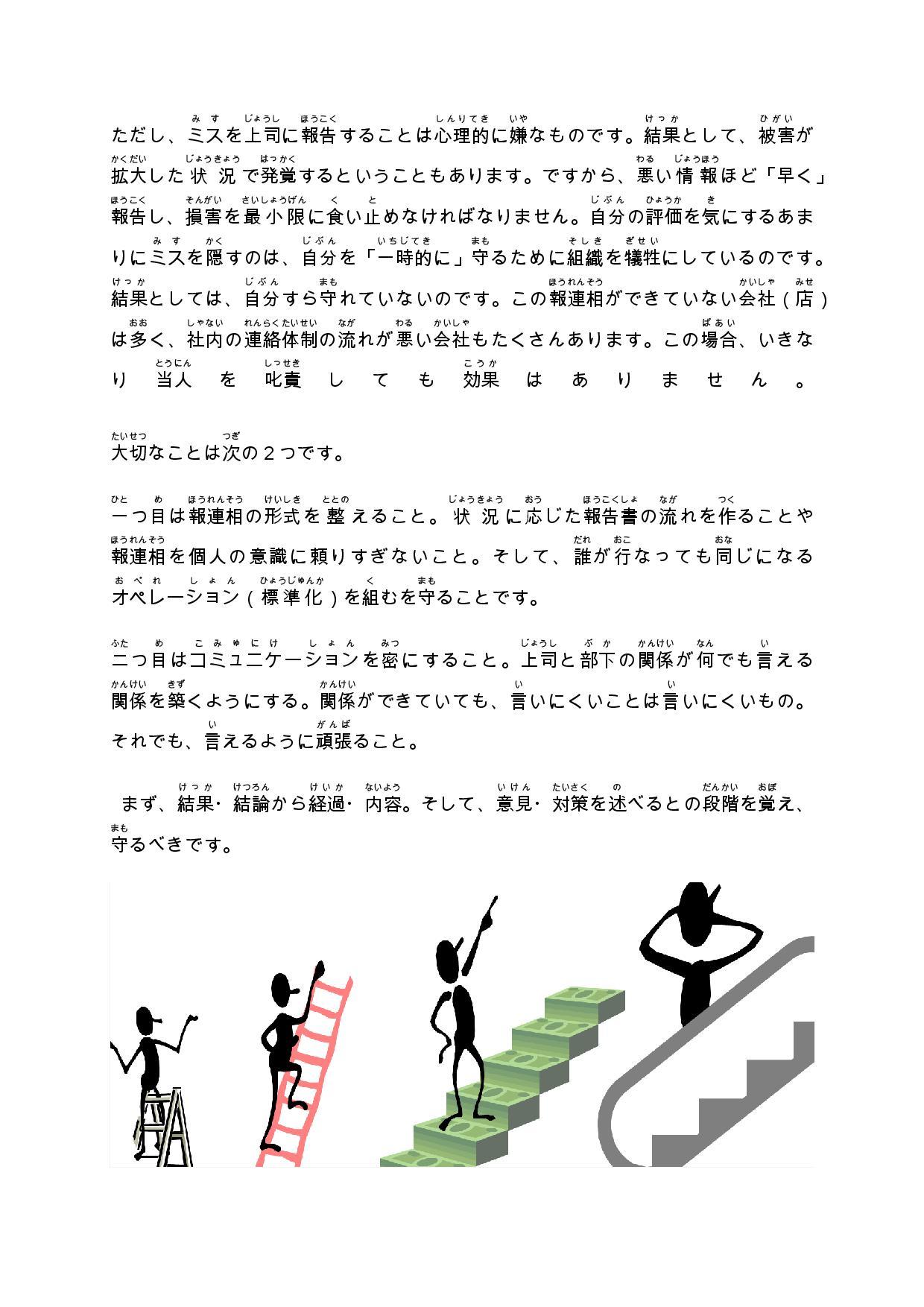 日本の改善 (poziom zaawansowany)-page-004