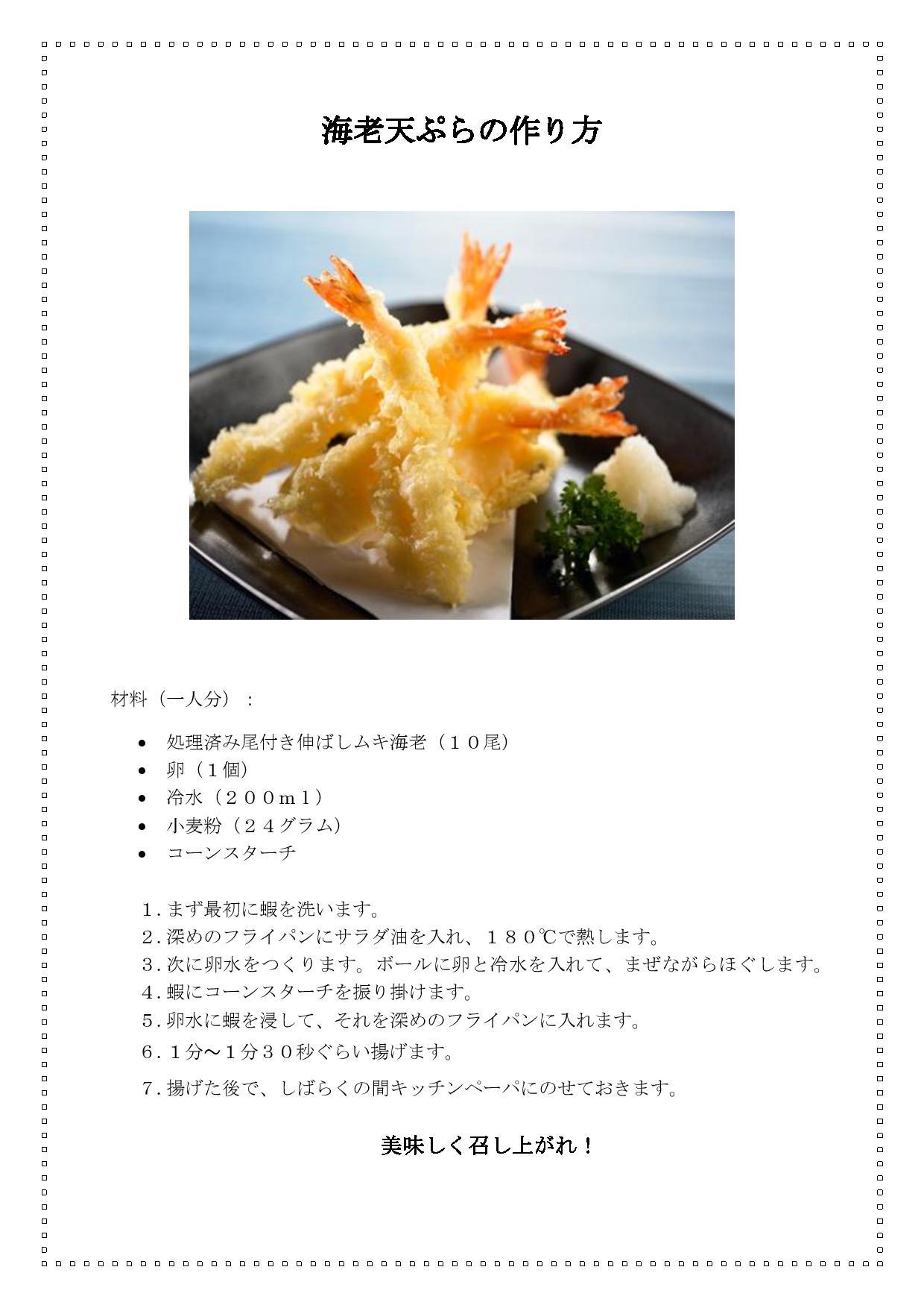 海老天ぷらの作り方-page-001