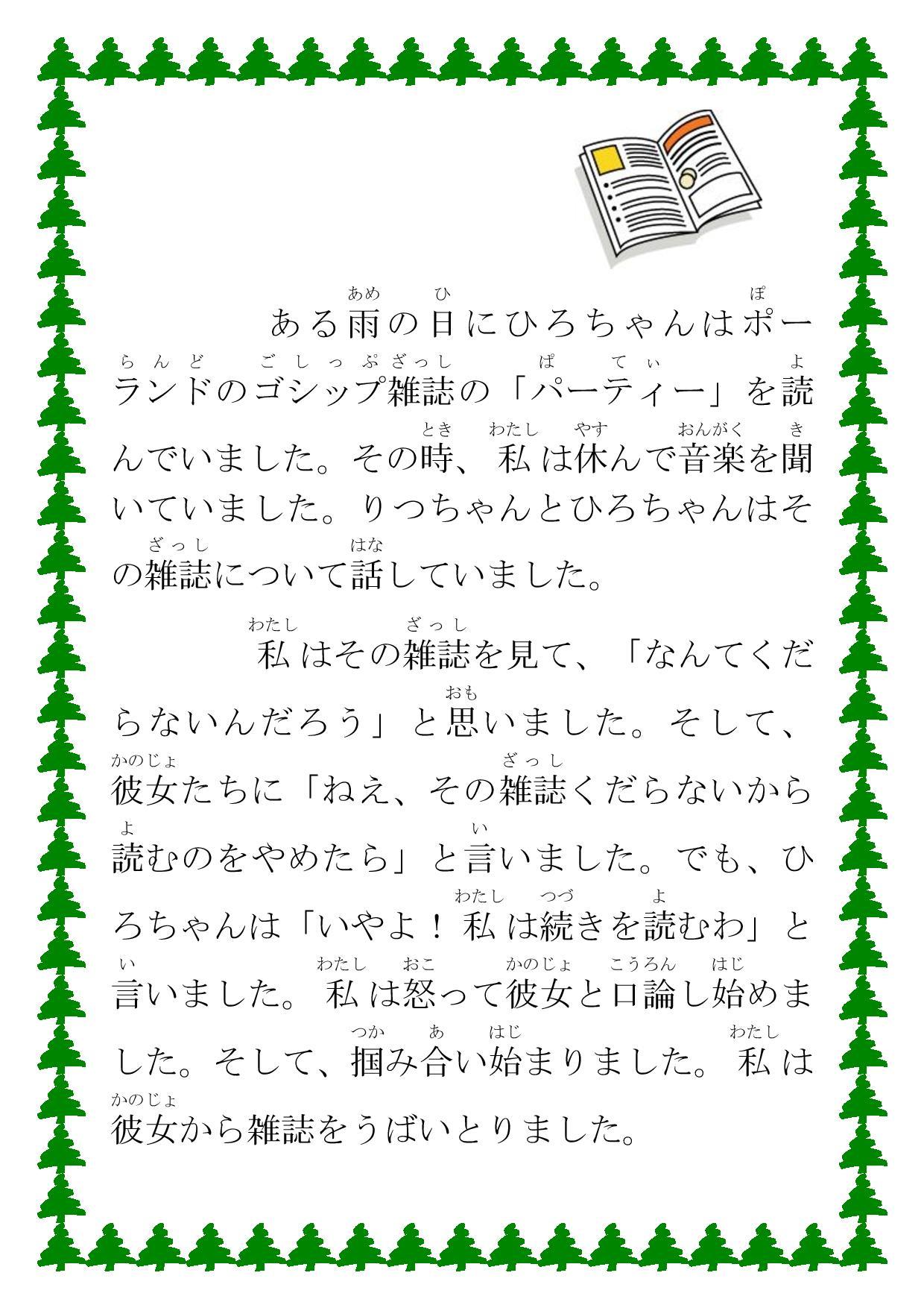 私の失敗 (Poziom średni - N4)-page-002