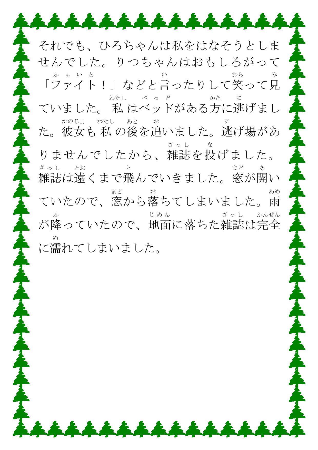 私の失敗 (Poziom średni - N4)-page-003