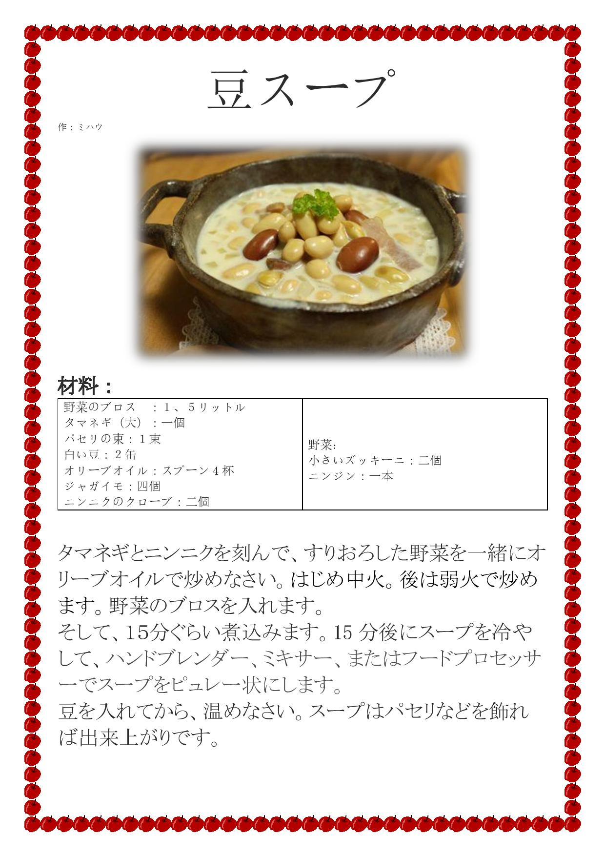 豆のスープ(ビーンスープ)-page-001