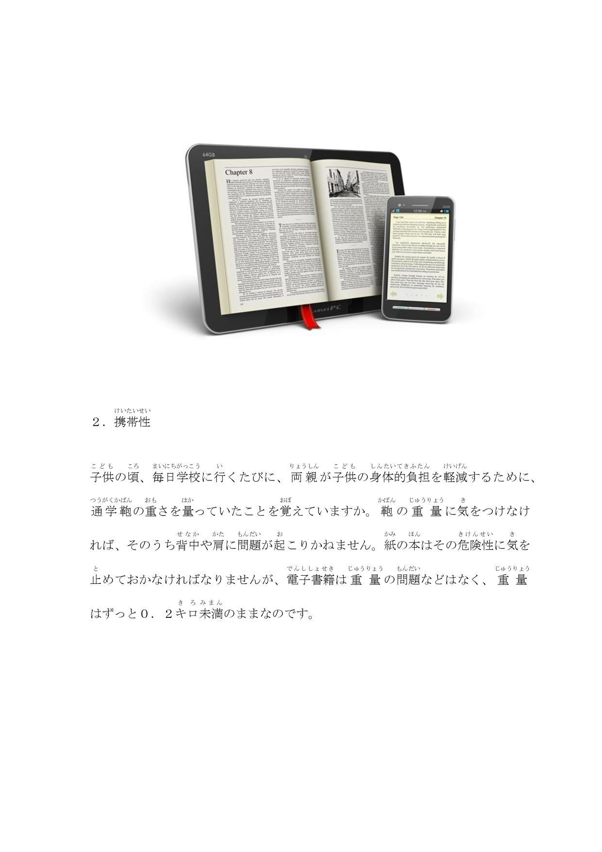 電子書籍か紙の本か-page-002