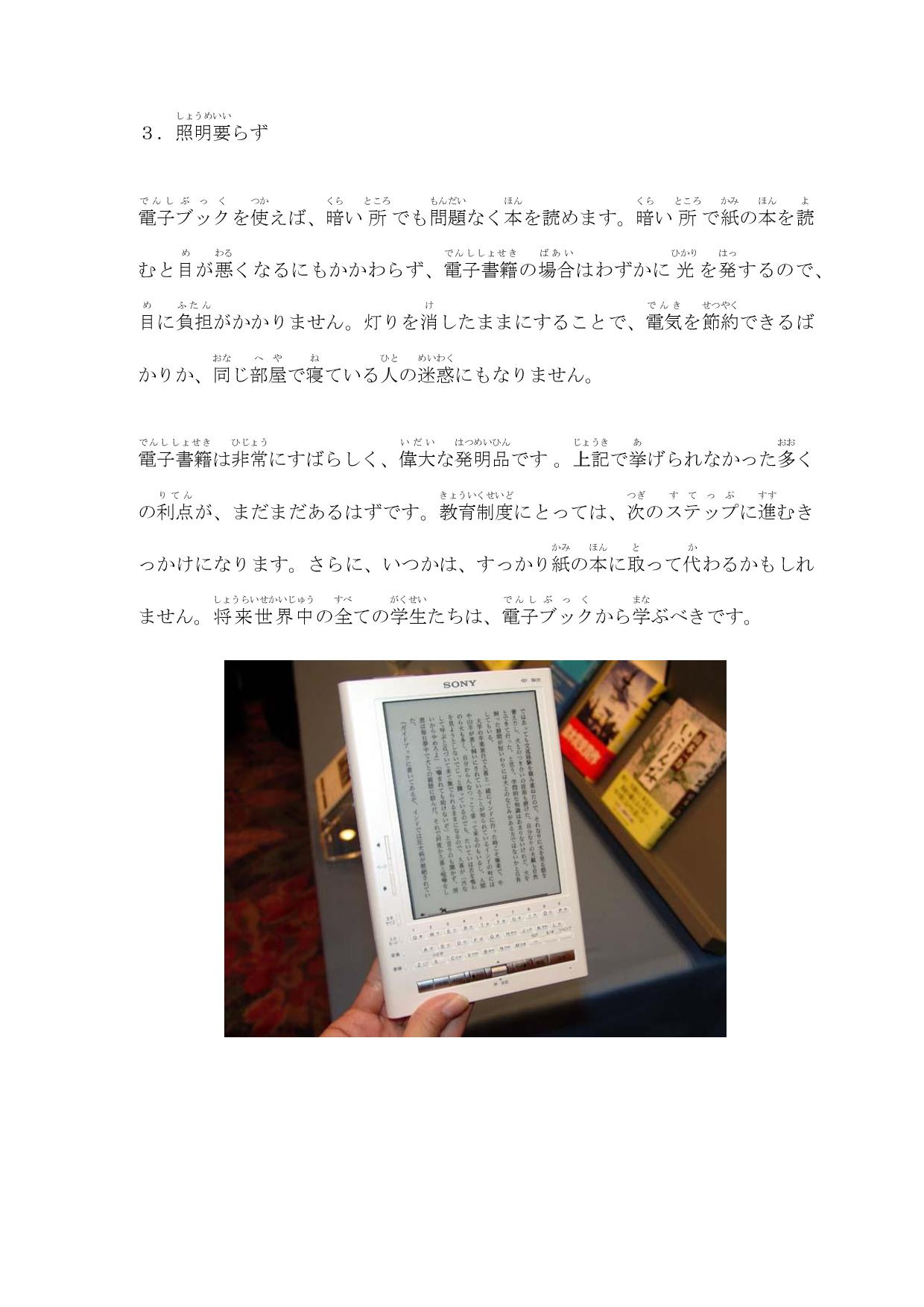 電子書籍か紙の本か-page-003