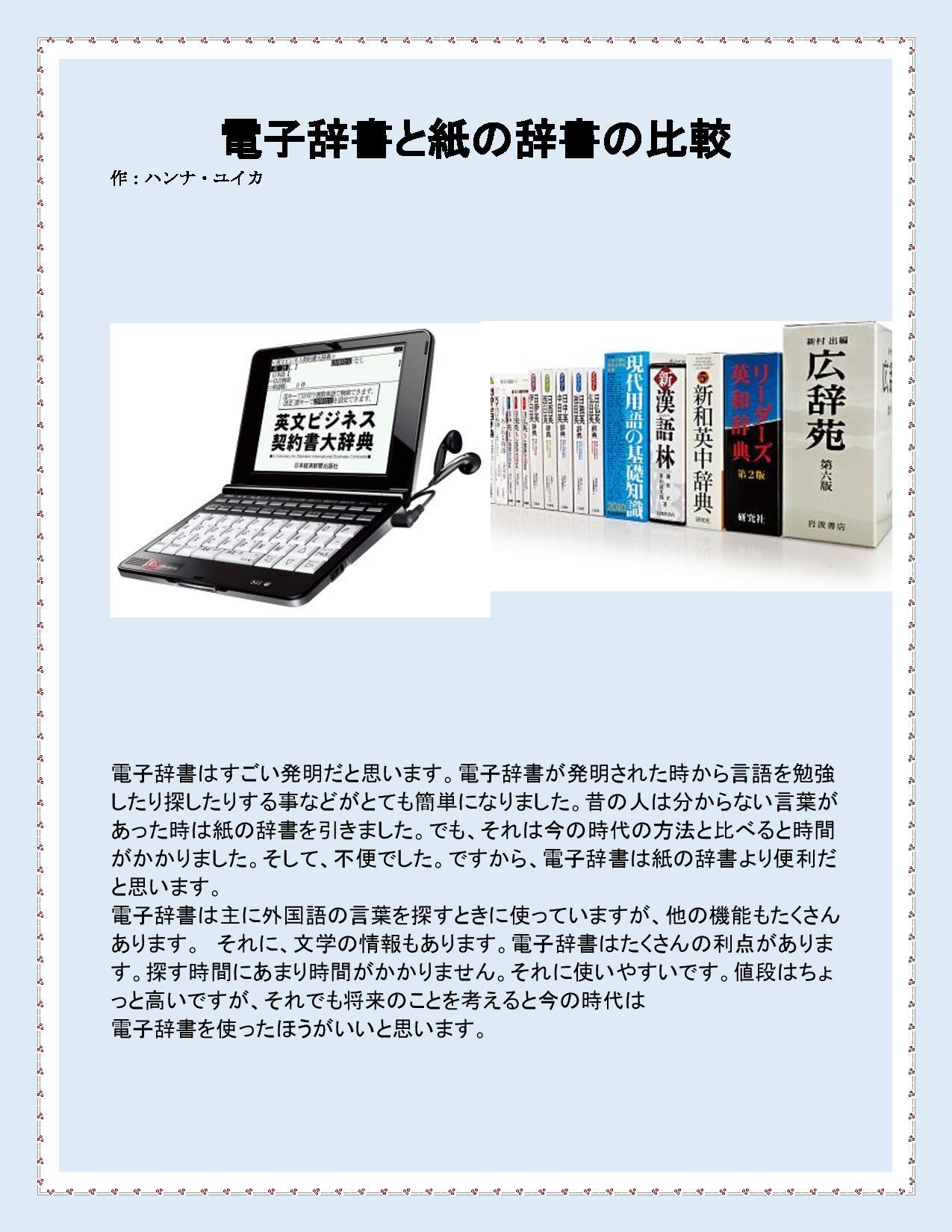 電子辞書と紙の辞書の比較-page-001