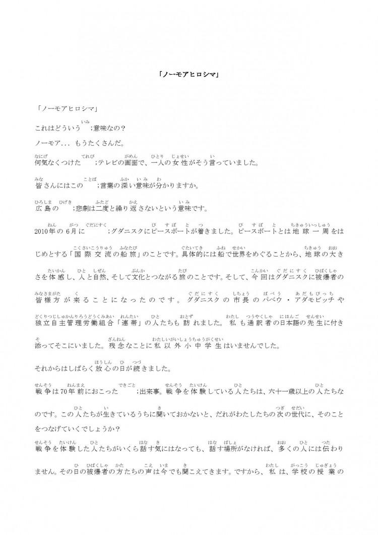 第36回日本語弁論大会__36_Konkurs_Krasomówczy_z_Języka_Japońskiego-page-003