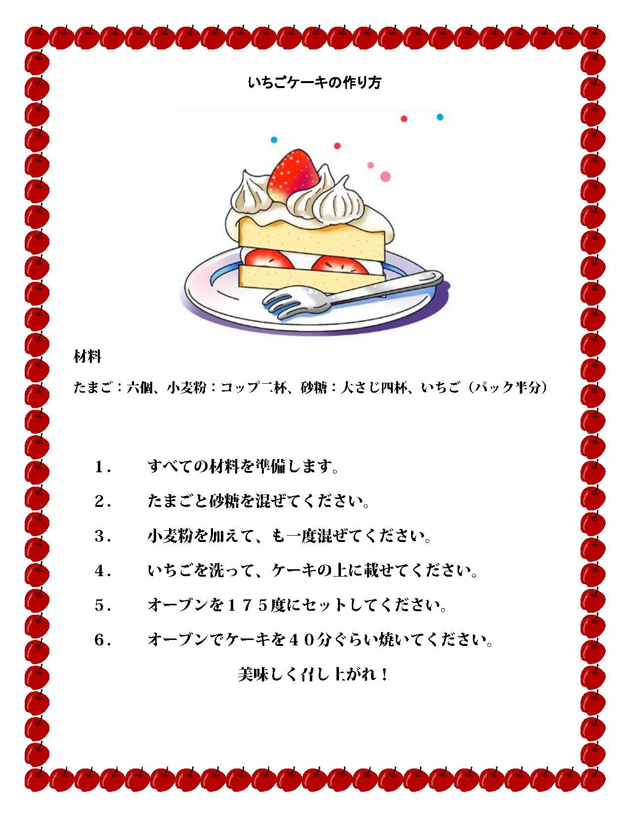 イチゴケーキ-page-001