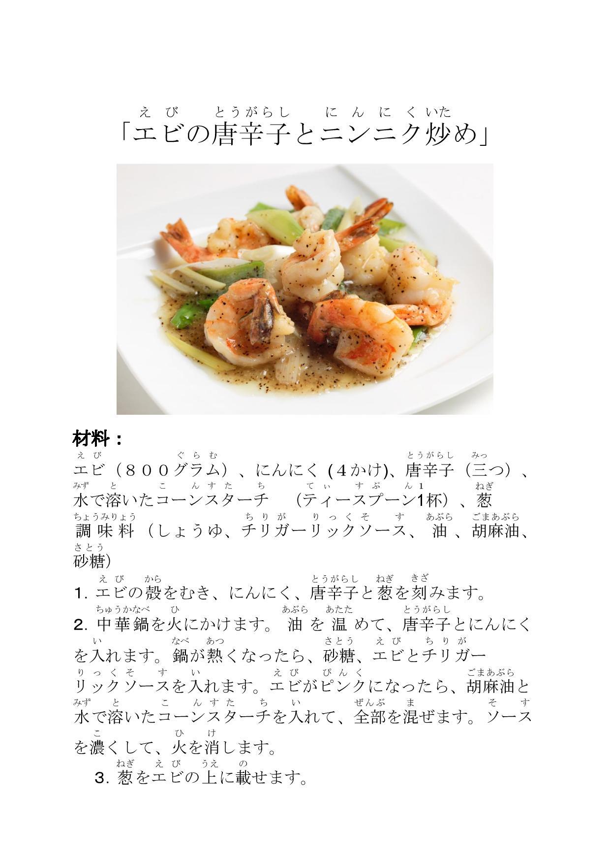 エビの唐辛子とニンニク炒め-page-001