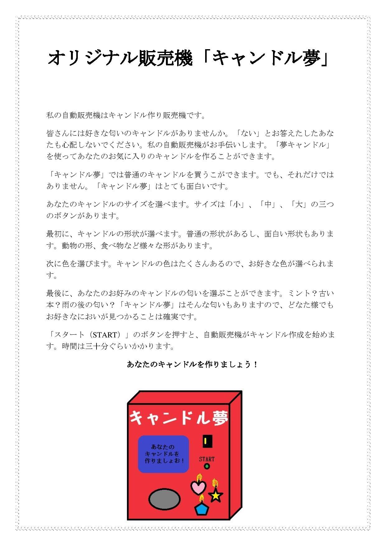 キャンドル夢-page-001