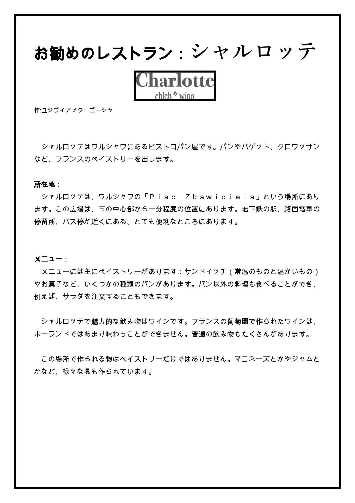 シャルロッテ-page-001