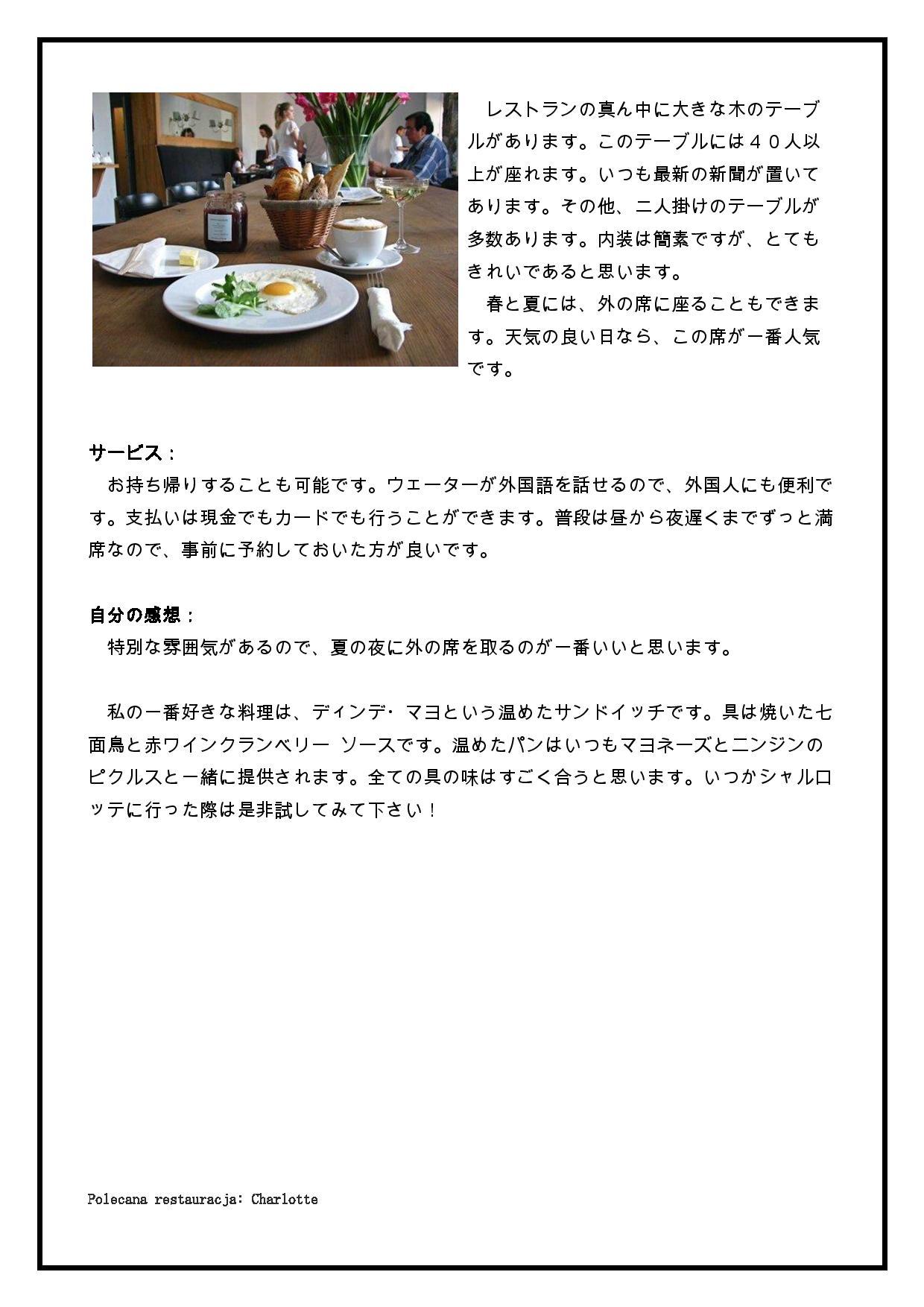 シャルロッテ-page-002