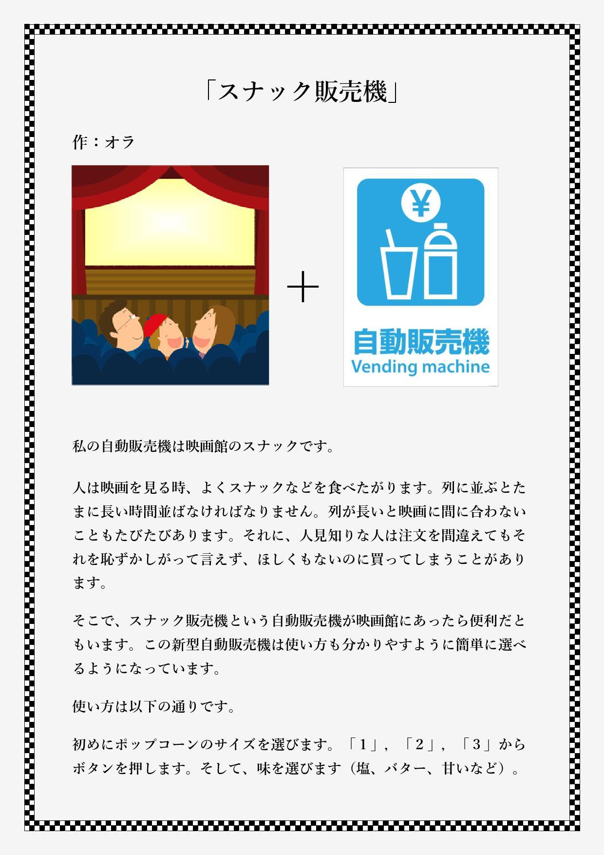 スナック販売機-page-001