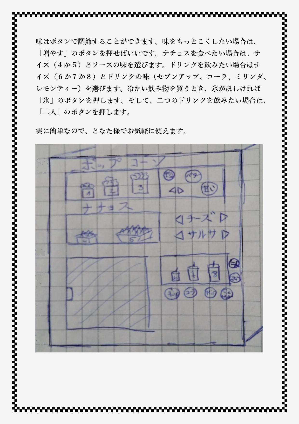 スナック販売機-page-002
