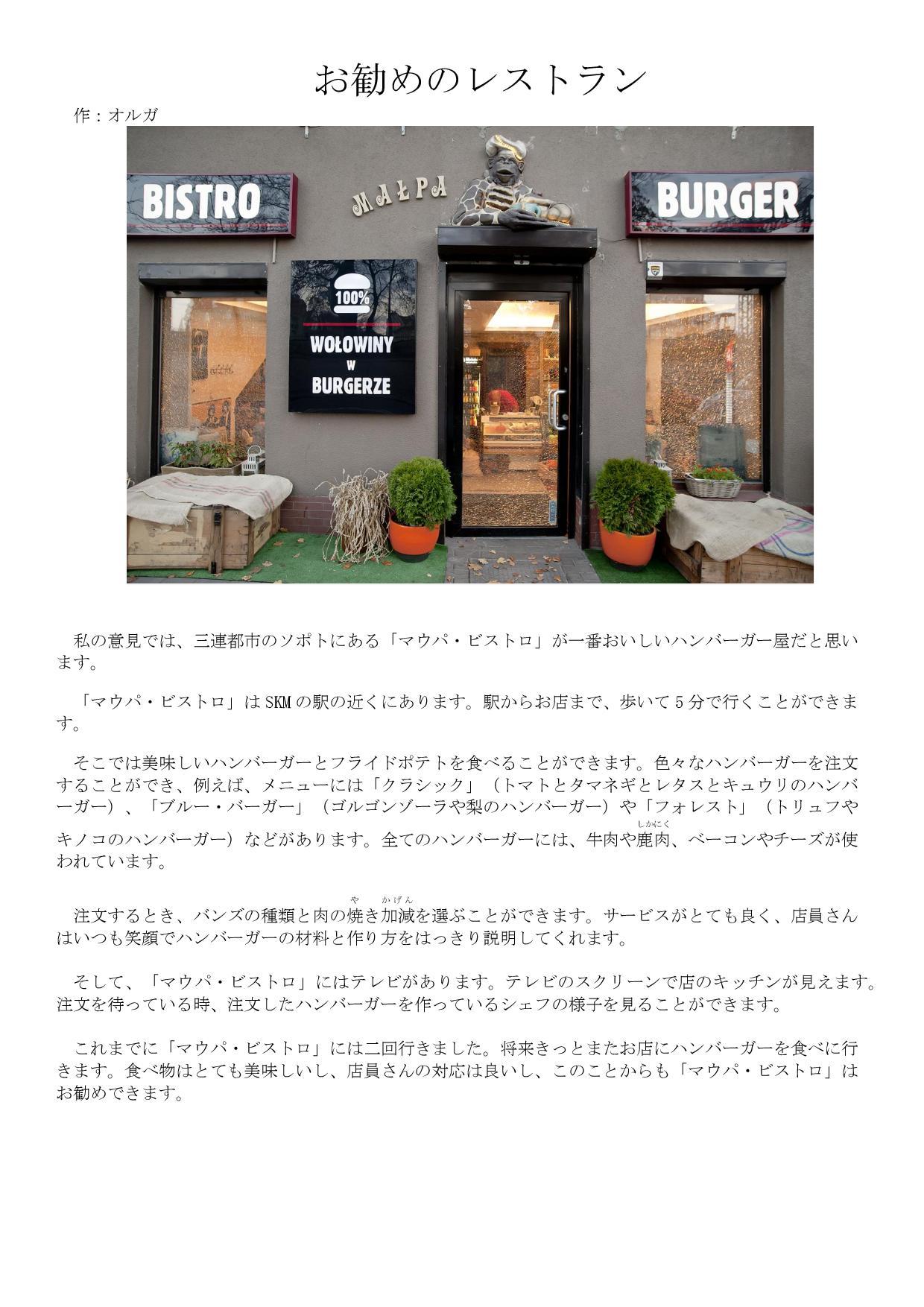 マウパ・ビストロ-page-001