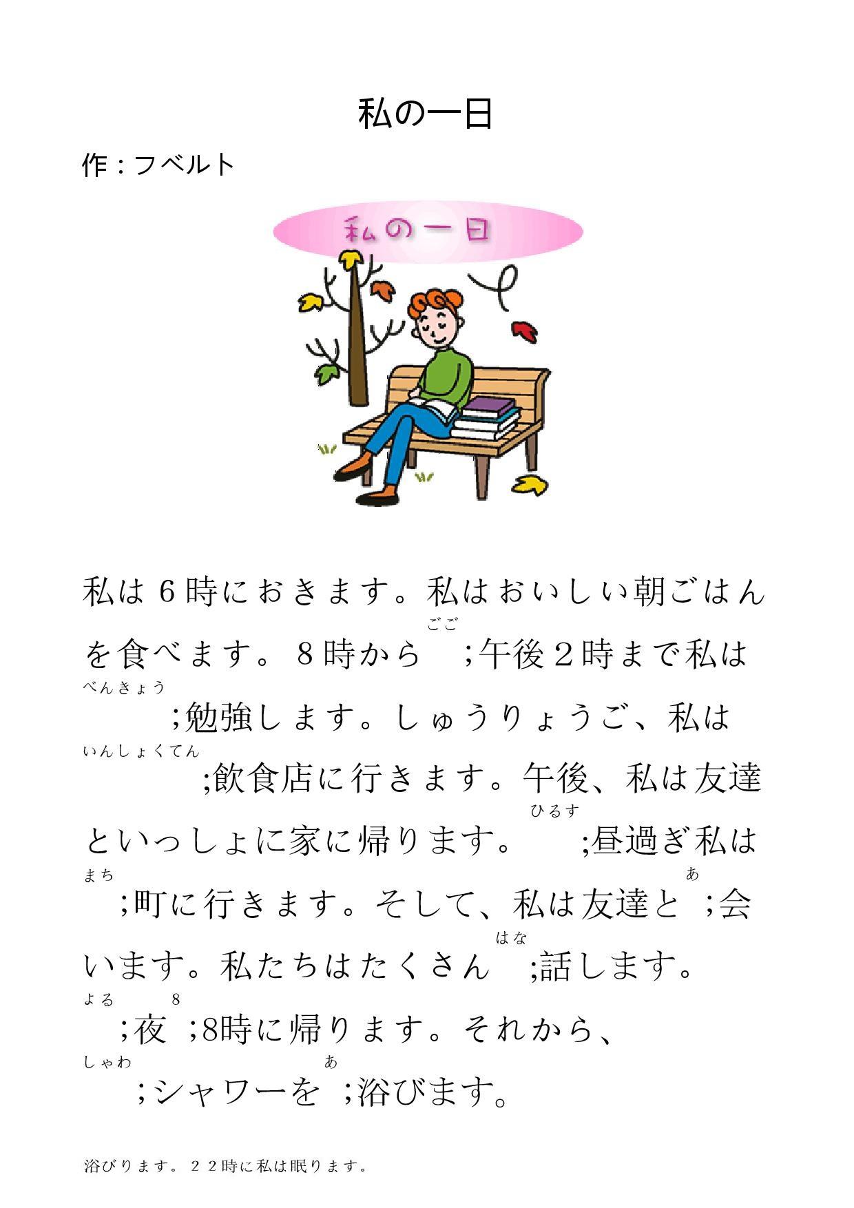 私の一日-page-001