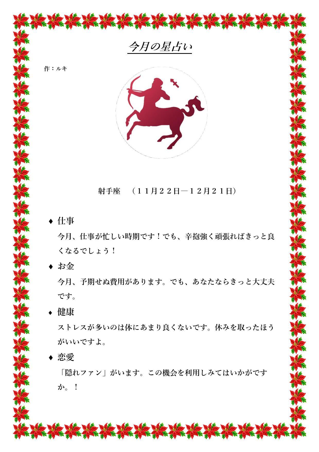 いて座(星占い)-page-001